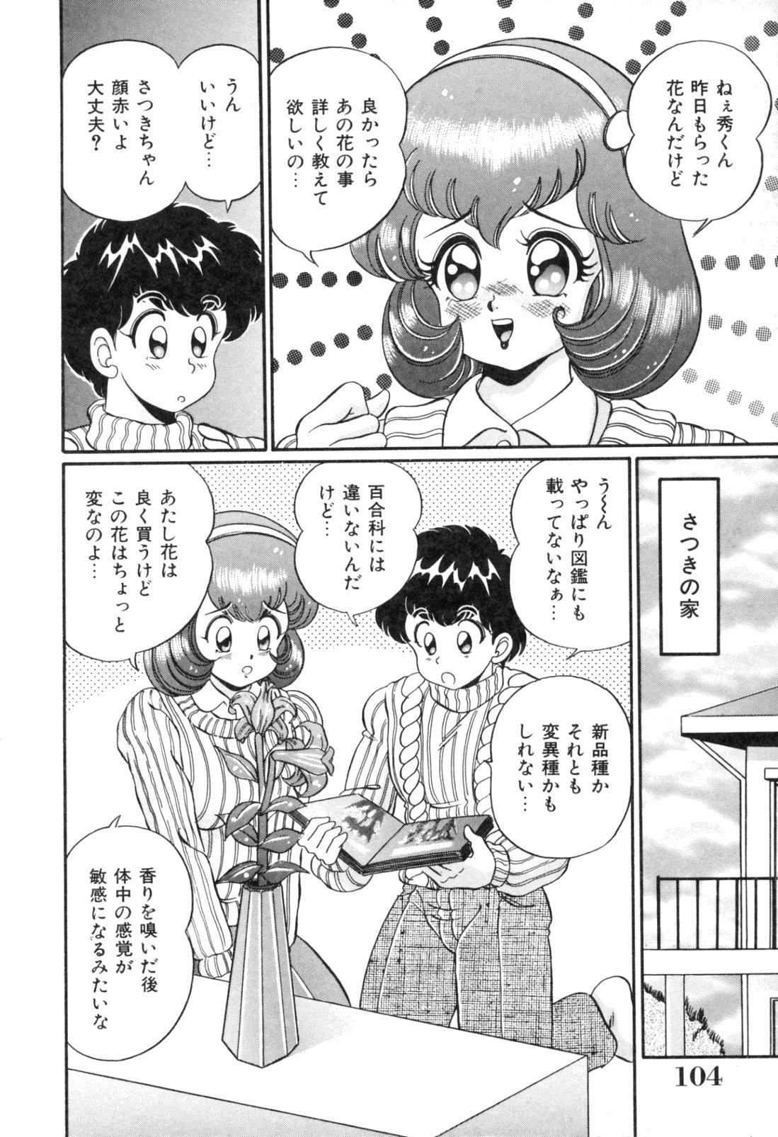 [Watanabe Wataru] Tonari no Onee-san - Sister of Neighborhood 104