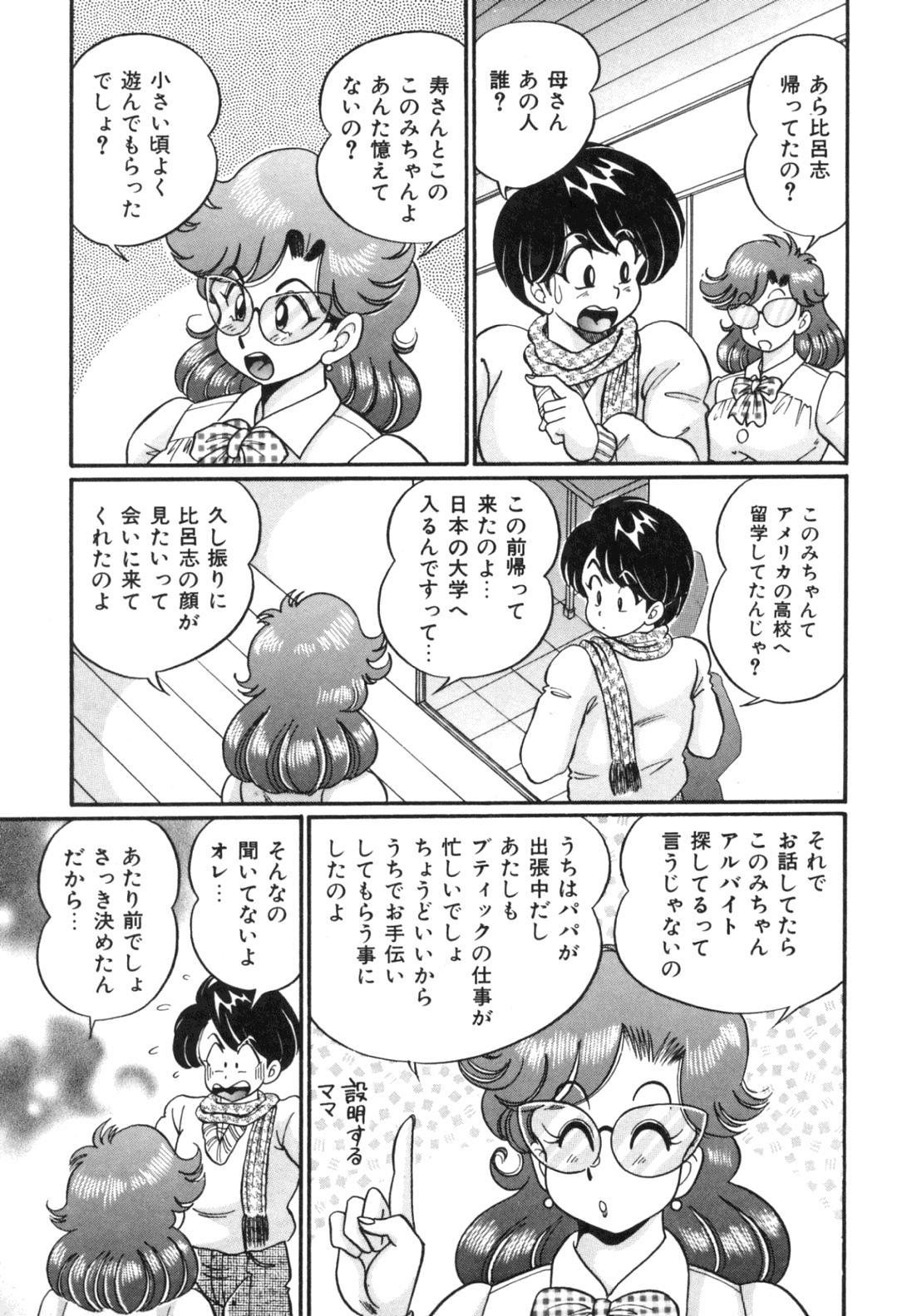 [Watanabe Wataru] Tonari no Onee-san - Sister of Neighborhood 115