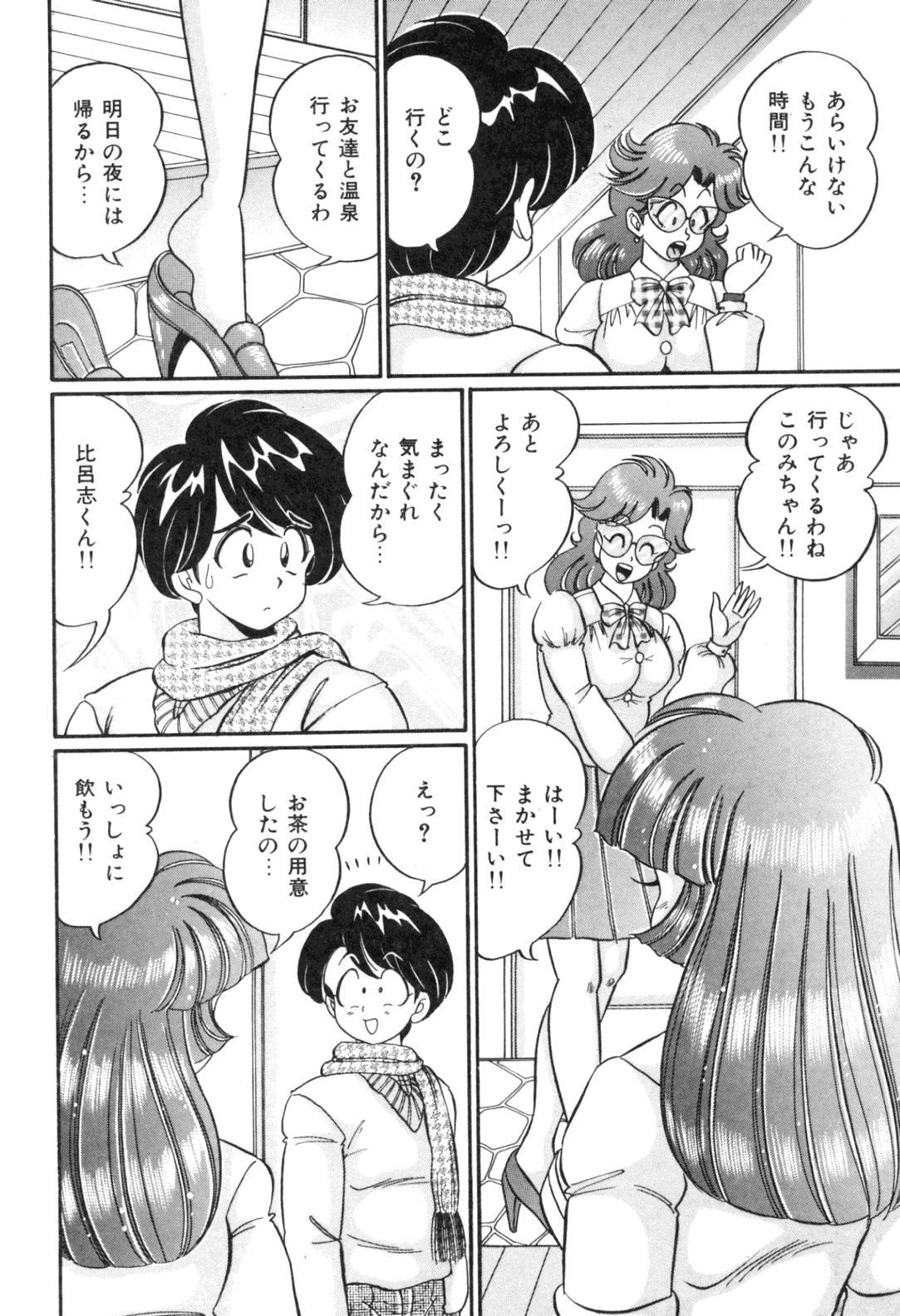 [Watanabe Wataru] Tonari no Onee-san - Sister of Neighborhood 116