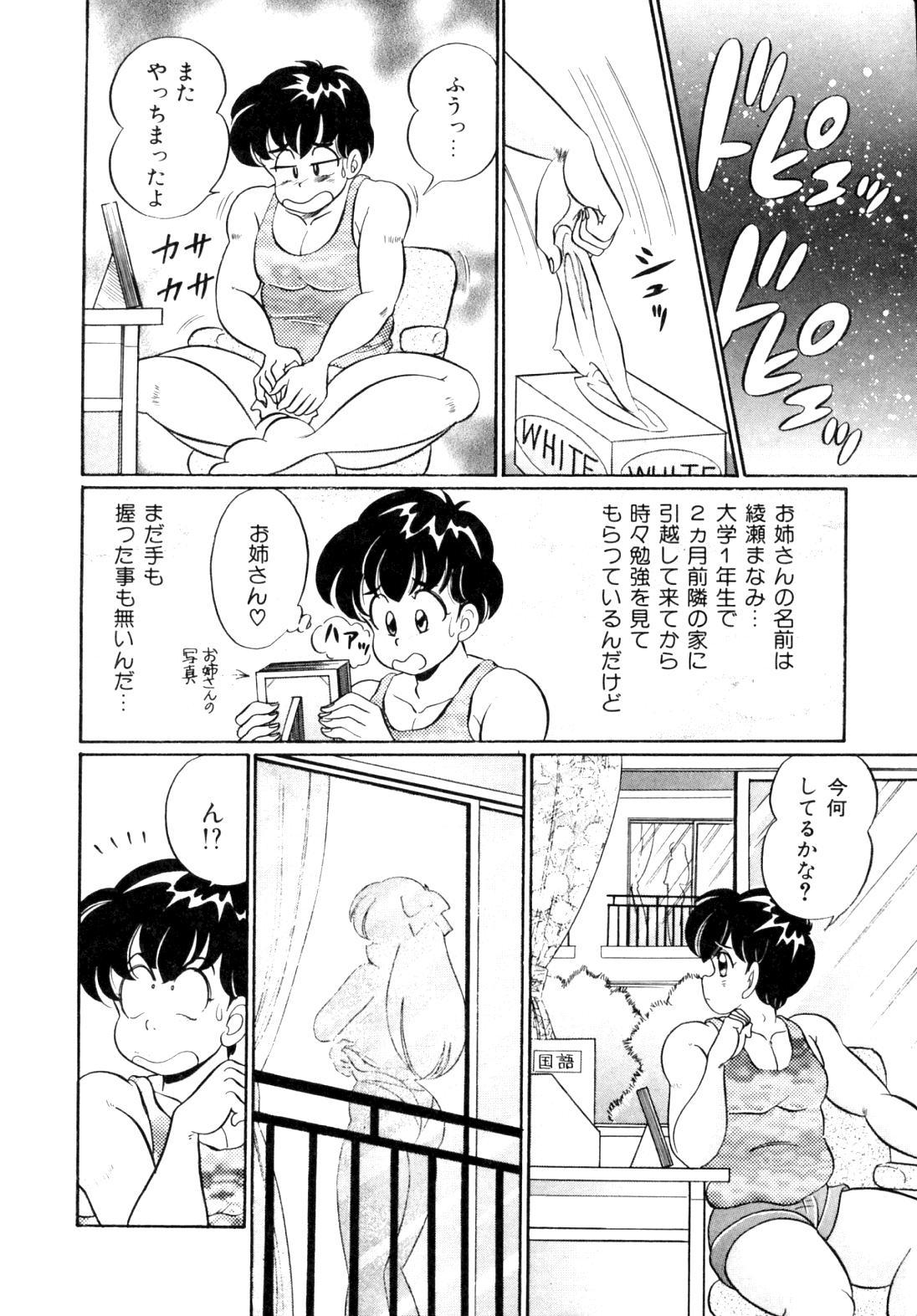 [Watanabe Wataru] Tonari no Onee-san - Sister of Neighborhood 11