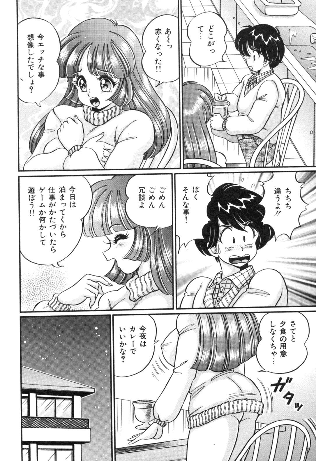 [Watanabe Wataru] Tonari no Onee-san - Sister of Neighborhood 118