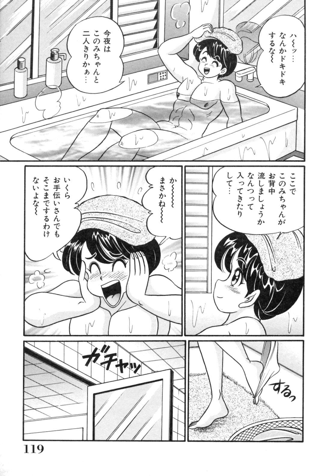 [Watanabe Wataru] Tonari no Onee-san - Sister of Neighborhood 119