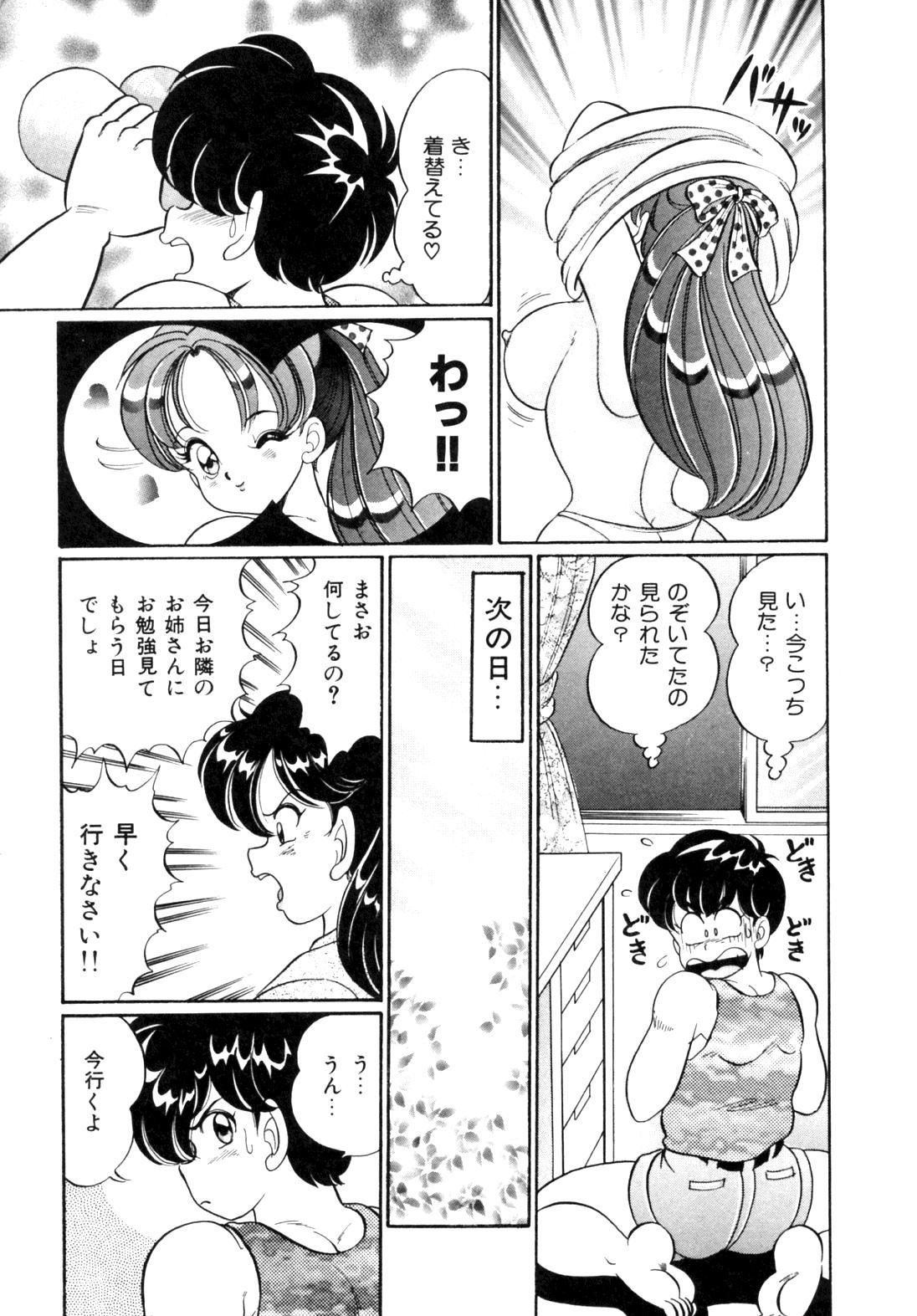 [Watanabe Wataru] Tonari no Onee-san - Sister of Neighborhood 12