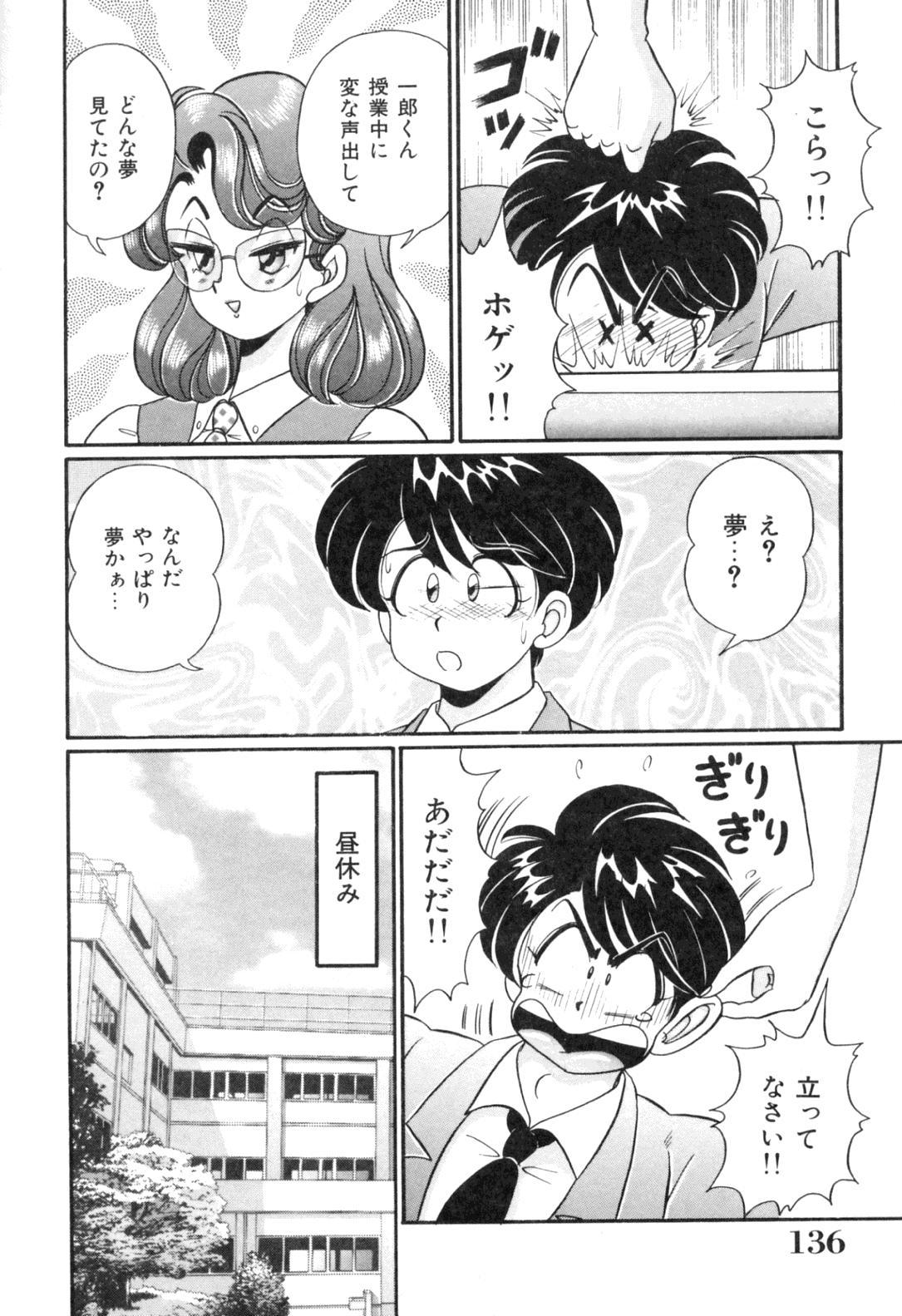 [Watanabe Wataru] Tonari no Onee-san - Sister of Neighborhood 136