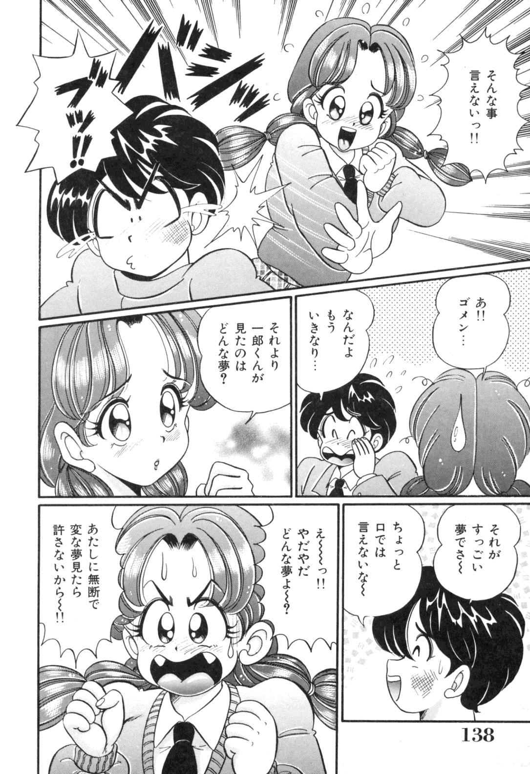 [Watanabe Wataru] Tonari no Onee-san - Sister of Neighborhood 138