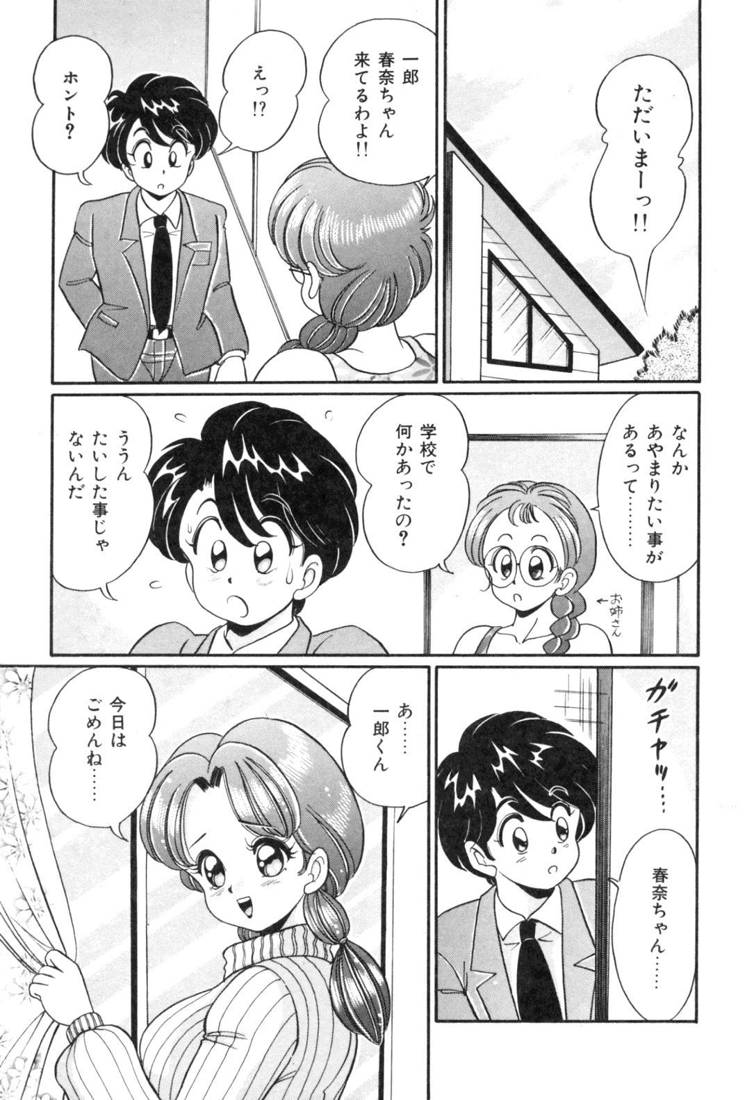 [Watanabe Wataru] Tonari no Onee-san - Sister of Neighborhood 141