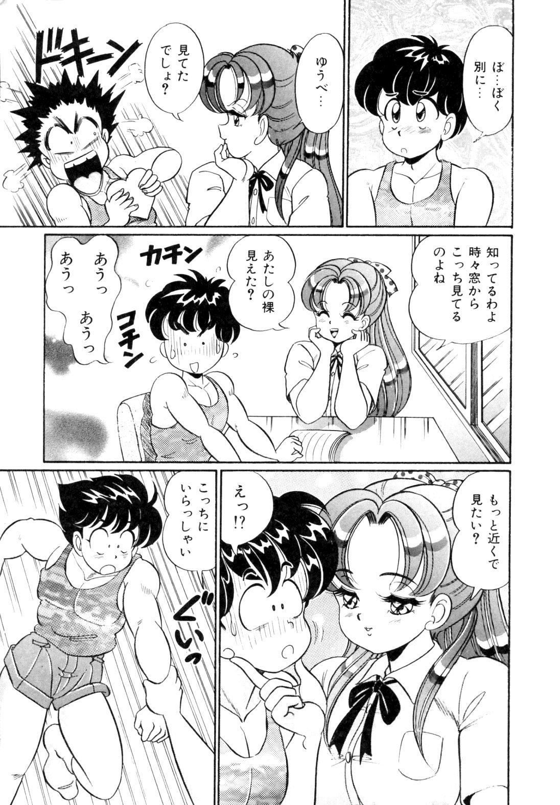 [Watanabe Wataru] Tonari no Onee-san - Sister of Neighborhood 14
