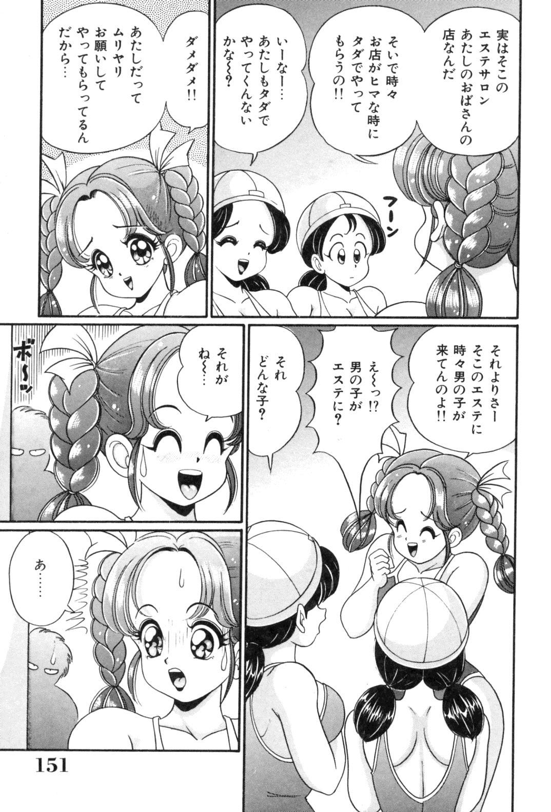 [Watanabe Wataru] Tonari no Onee-san - Sister of Neighborhood 151