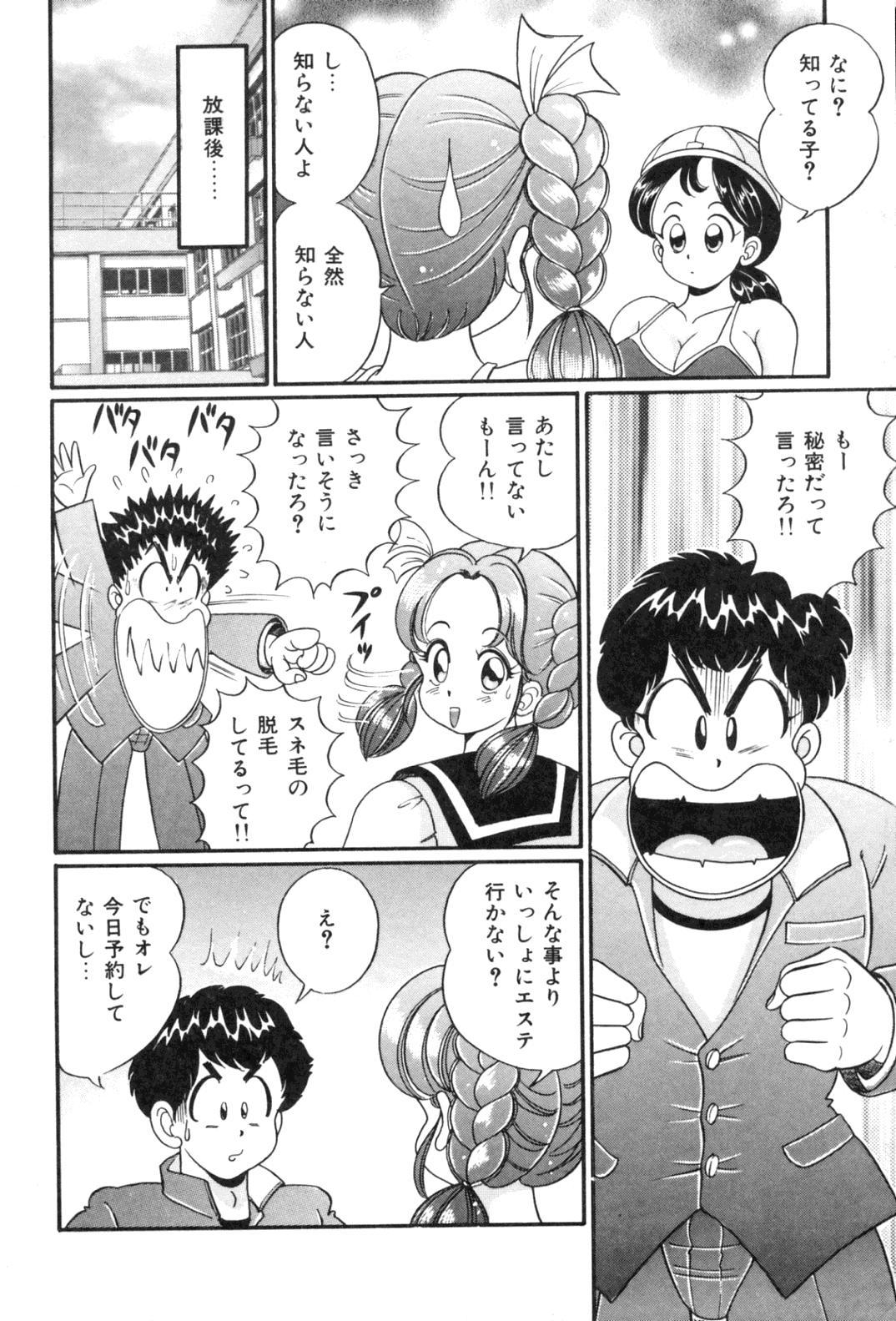 [Watanabe Wataru] Tonari no Onee-san - Sister of Neighborhood 152