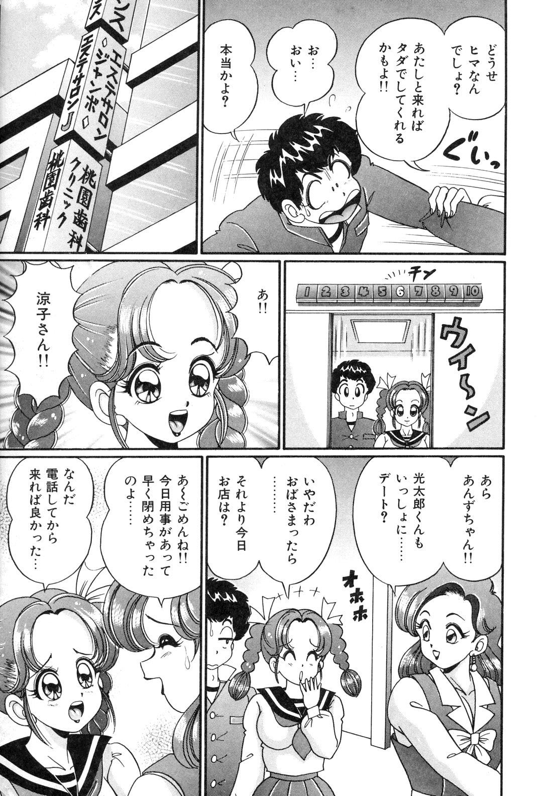 [Watanabe Wataru] Tonari no Onee-san - Sister of Neighborhood 153