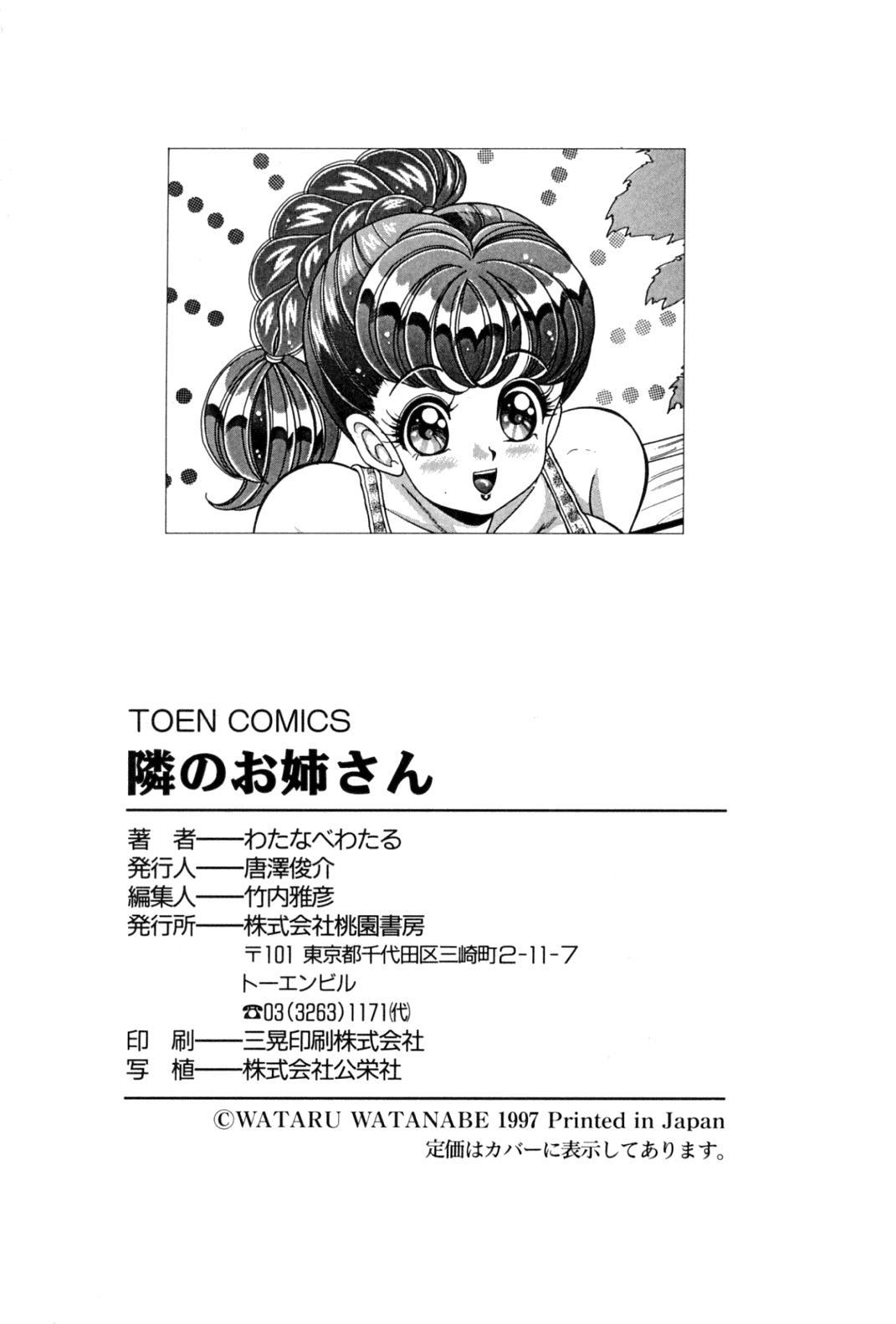[Watanabe Wataru] Tonari no Onee-san - Sister of Neighborhood 167