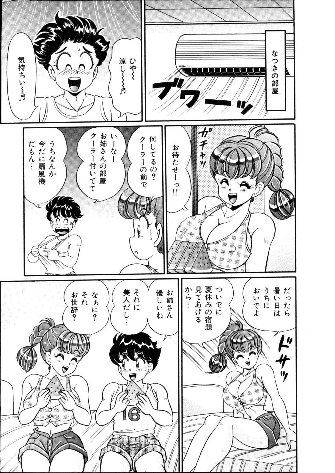 [Watanabe Wataru] Tonari no Onee-san - Sister of Neighborhood 28