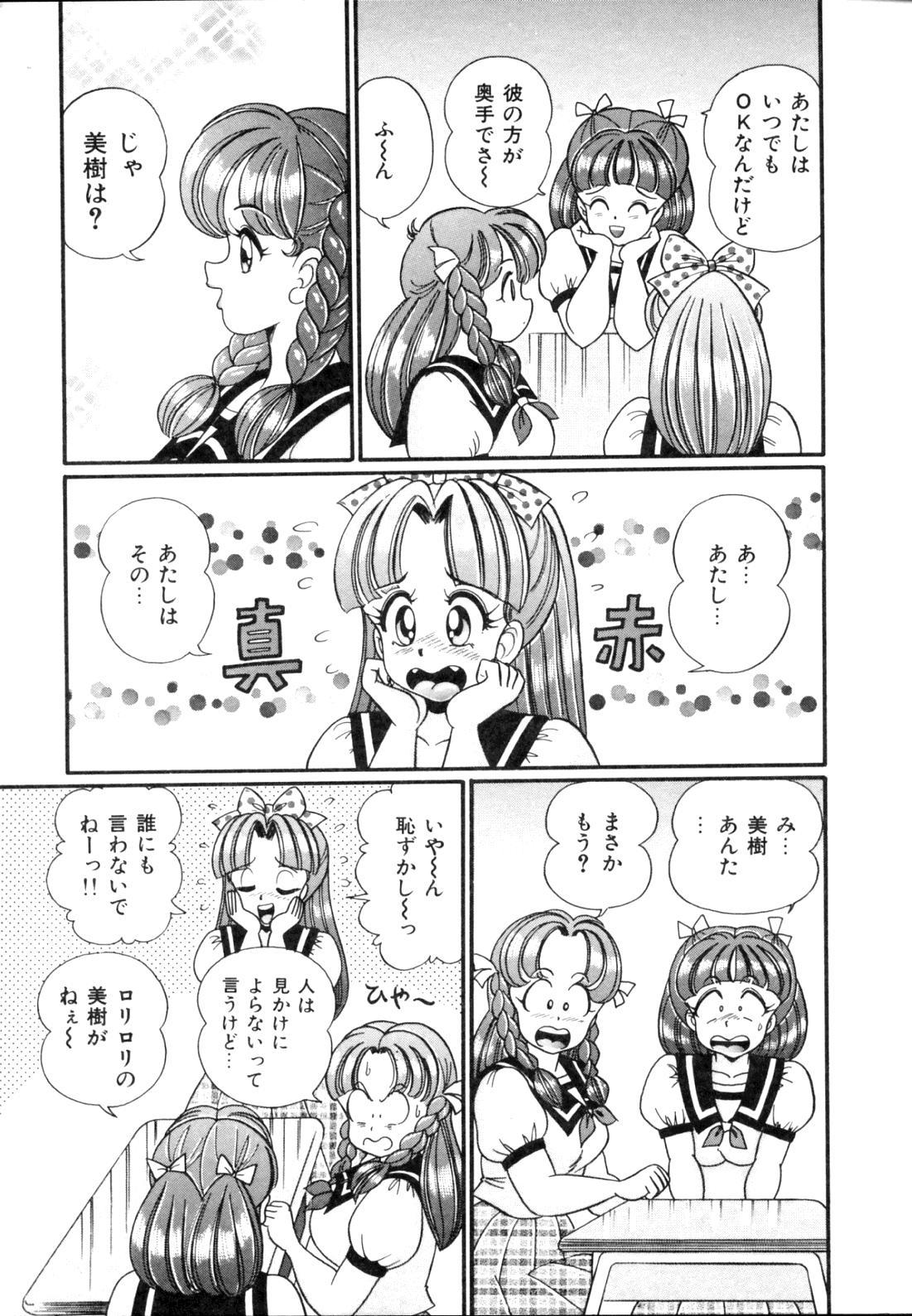[Watanabe Wataru] Tonari no Onee-san - Sister of Neighborhood 46