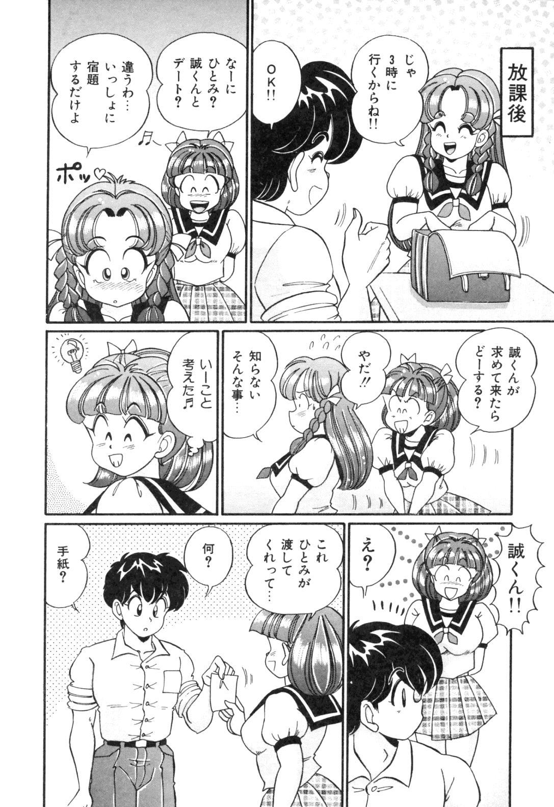 [Watanabe Wataru] Tonari no Onee-san - Sister of Neighborhood 49