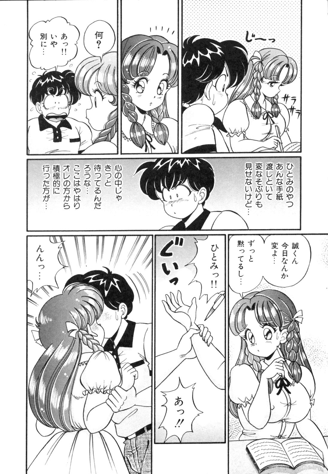 [Watanabe Wataru] Tonari no Onee-san - Sister of Neighborhood 51