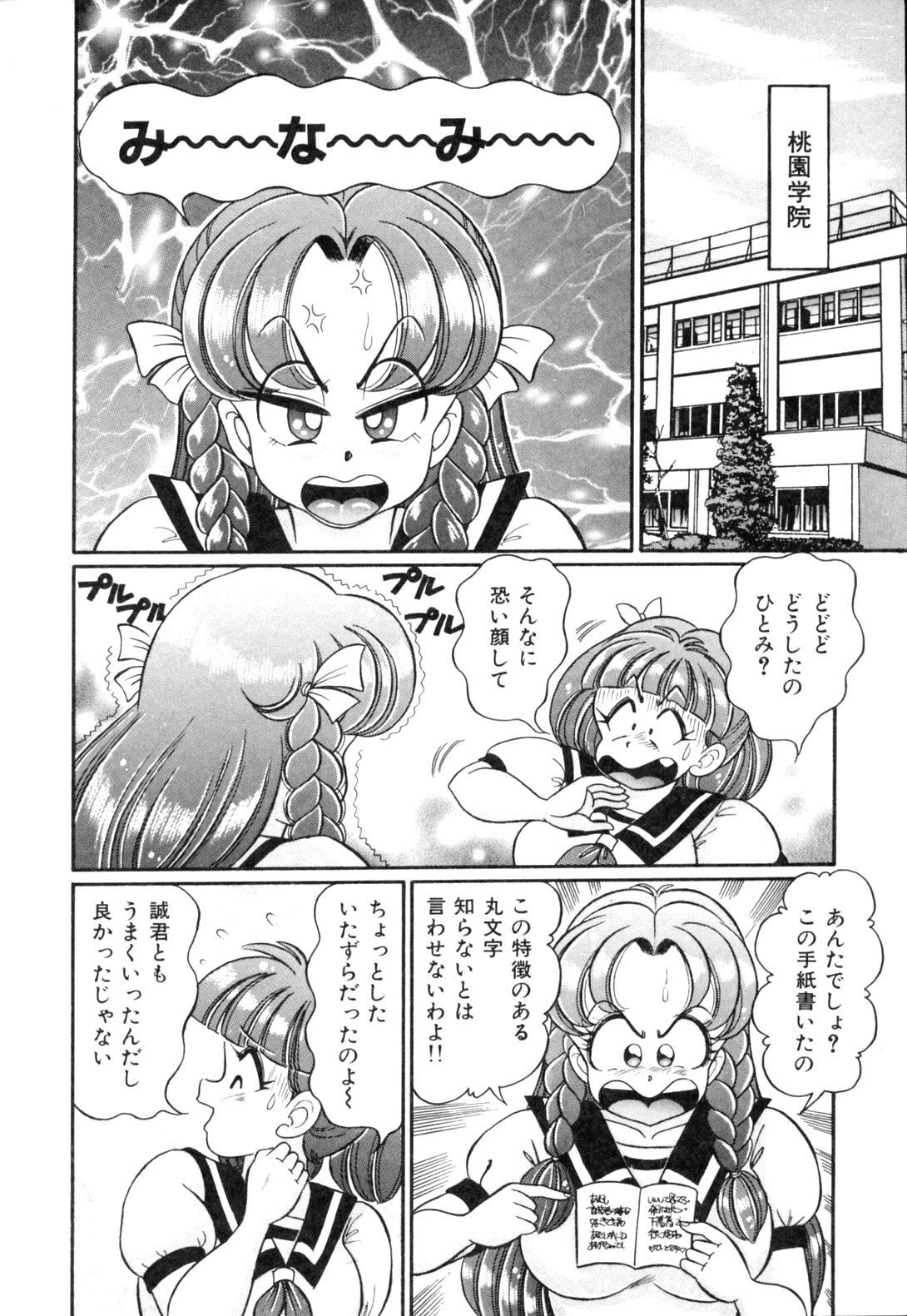 [Watanabe Wataru] Tonari no Onee-san - Sister of Neighborhood 61