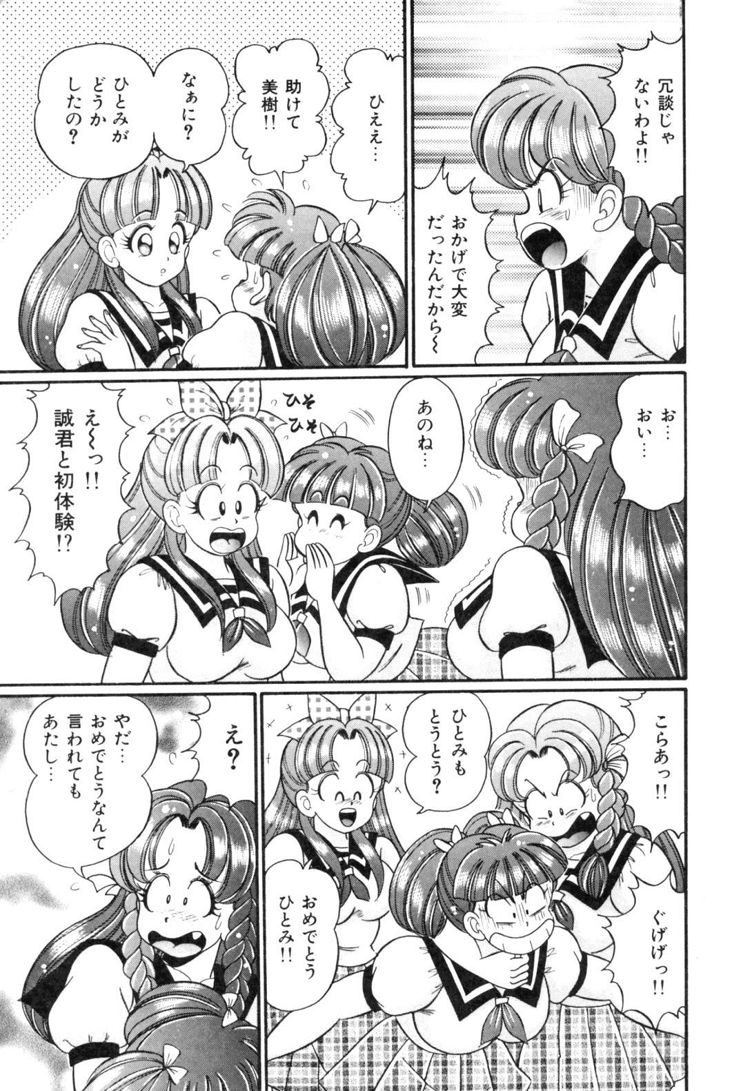 [Watanabe Wataru] Tonari no Onee-san - Sister of Neighborhood 62