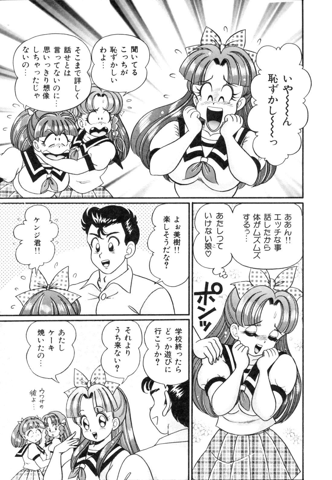 [Watanabe Wataru] Tonari no Onee-san - Sister of Neighborhood 66