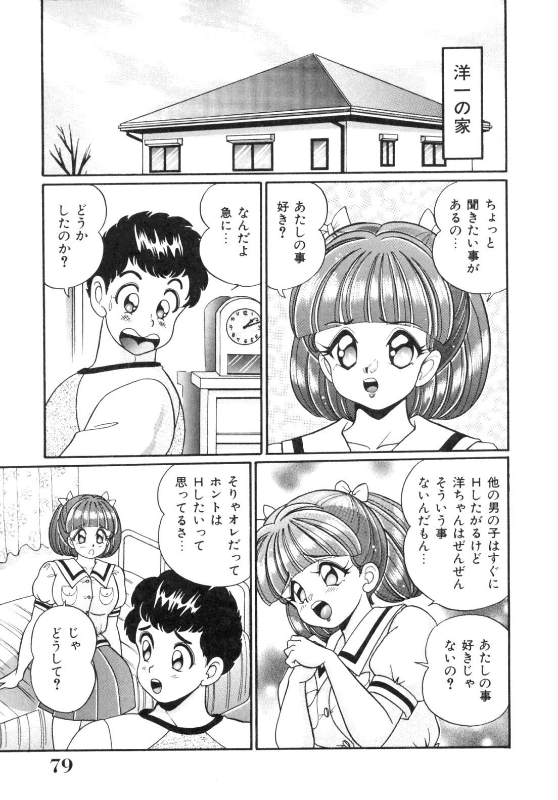 [Watanabe Wataru] Tonari no Onee-san - Sister of Neighborhood 80