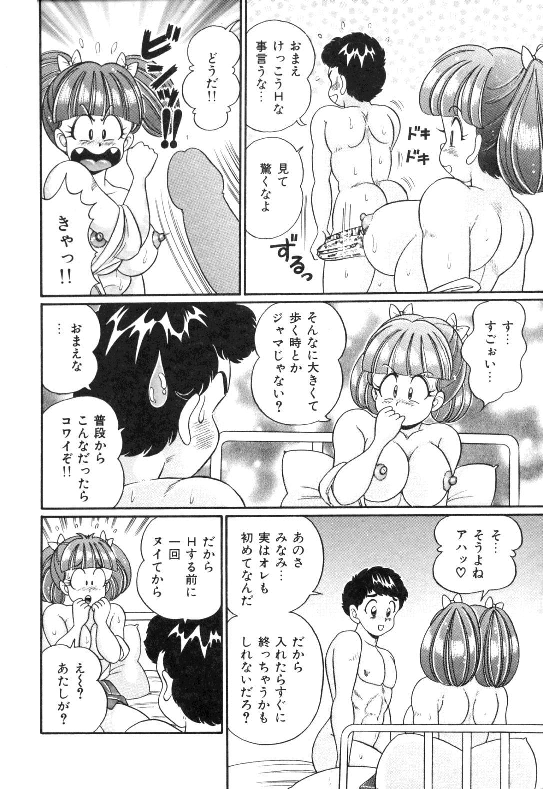 [Watanabe Wataru] Tonari no Onee-san - Sister of Neighborhood 87