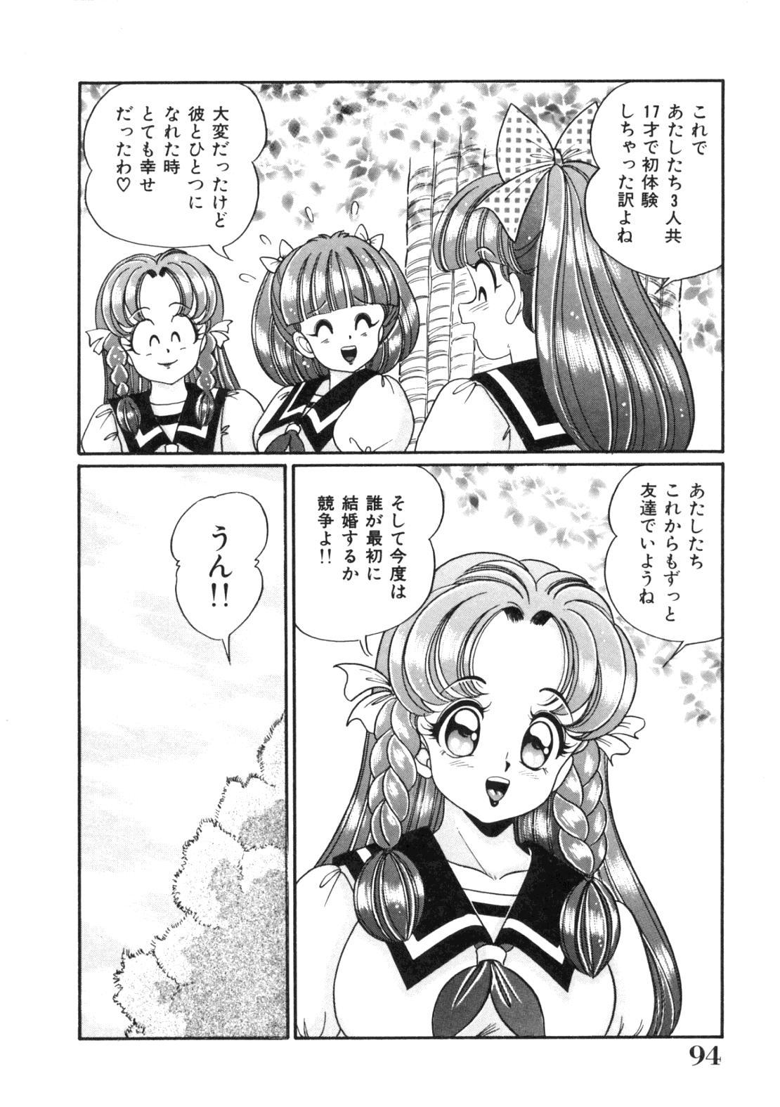 [Watanabe Wataru] Tonari no Onee-san - Sister of Neighborhood 95