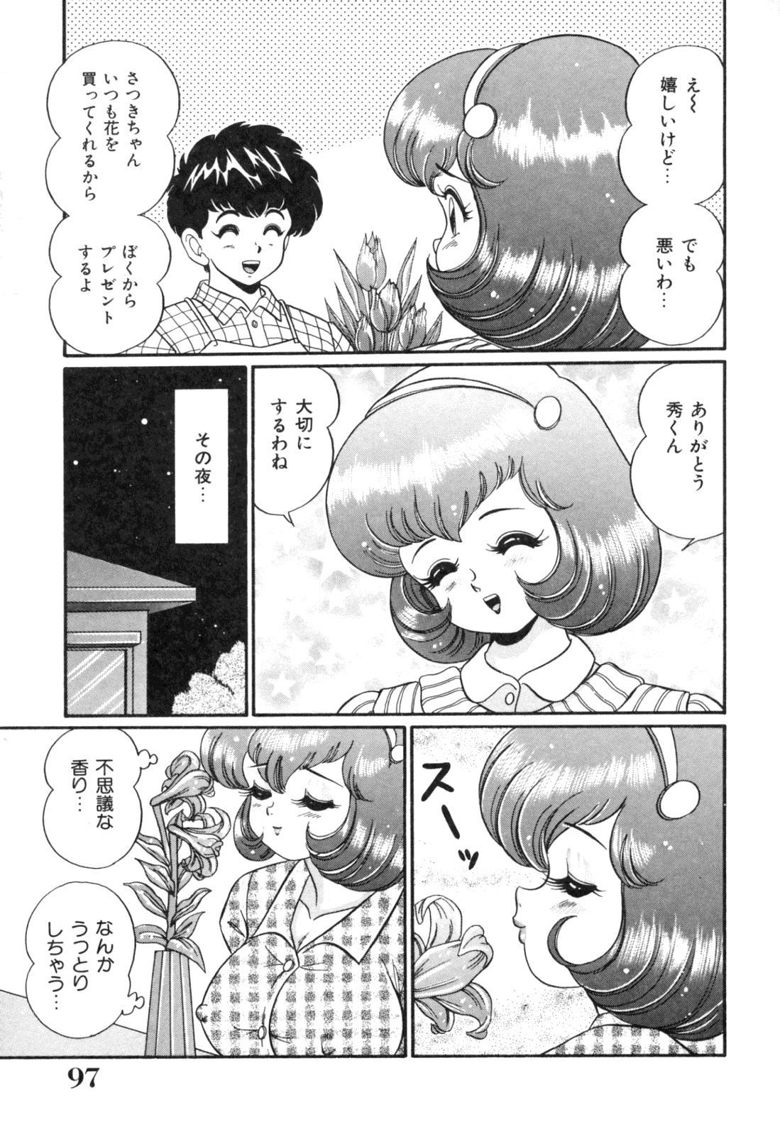 [Watanabe Wataru] Tonari no Onee-san - Sister of Neighborhood 98