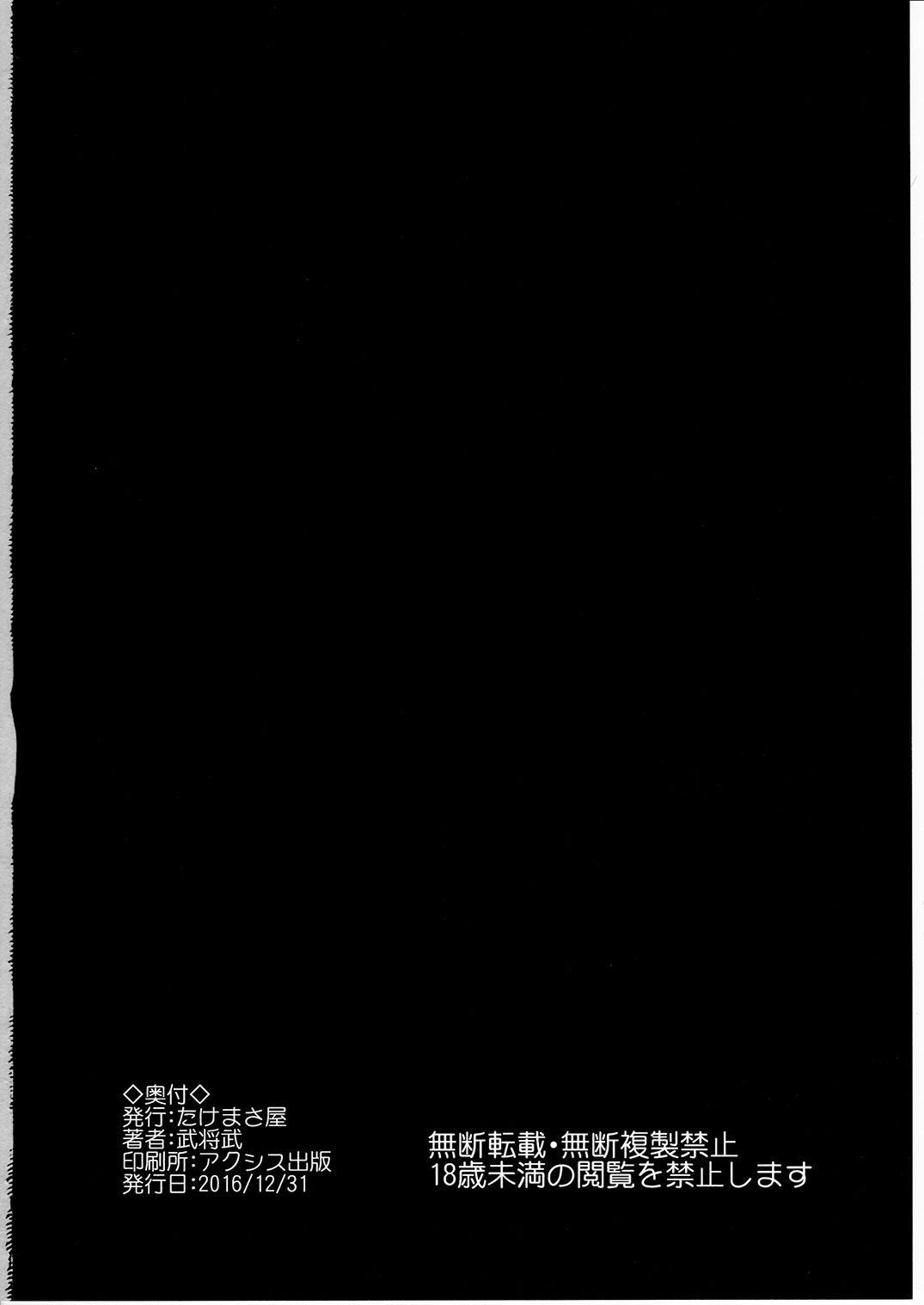Seiso Sannin Musume Dousei Seikatsu 29