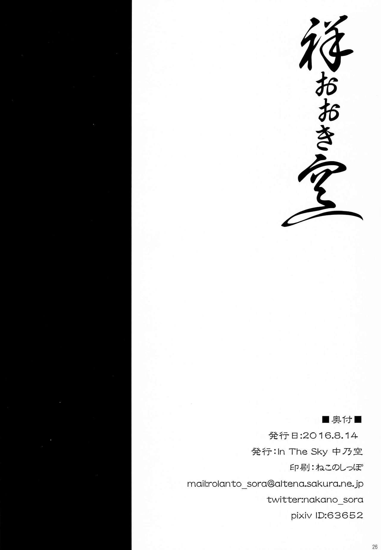 Sachi Ooki Sora 25