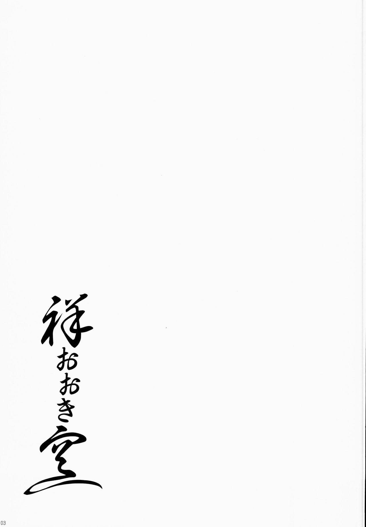 Sachi Ooki Sora 2