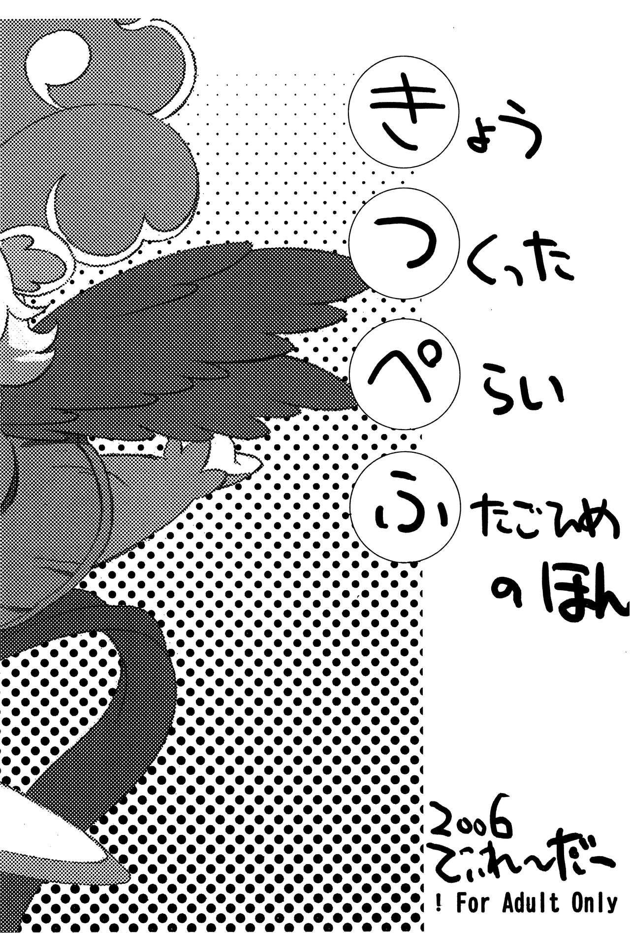 Kitsupefu-bon 11