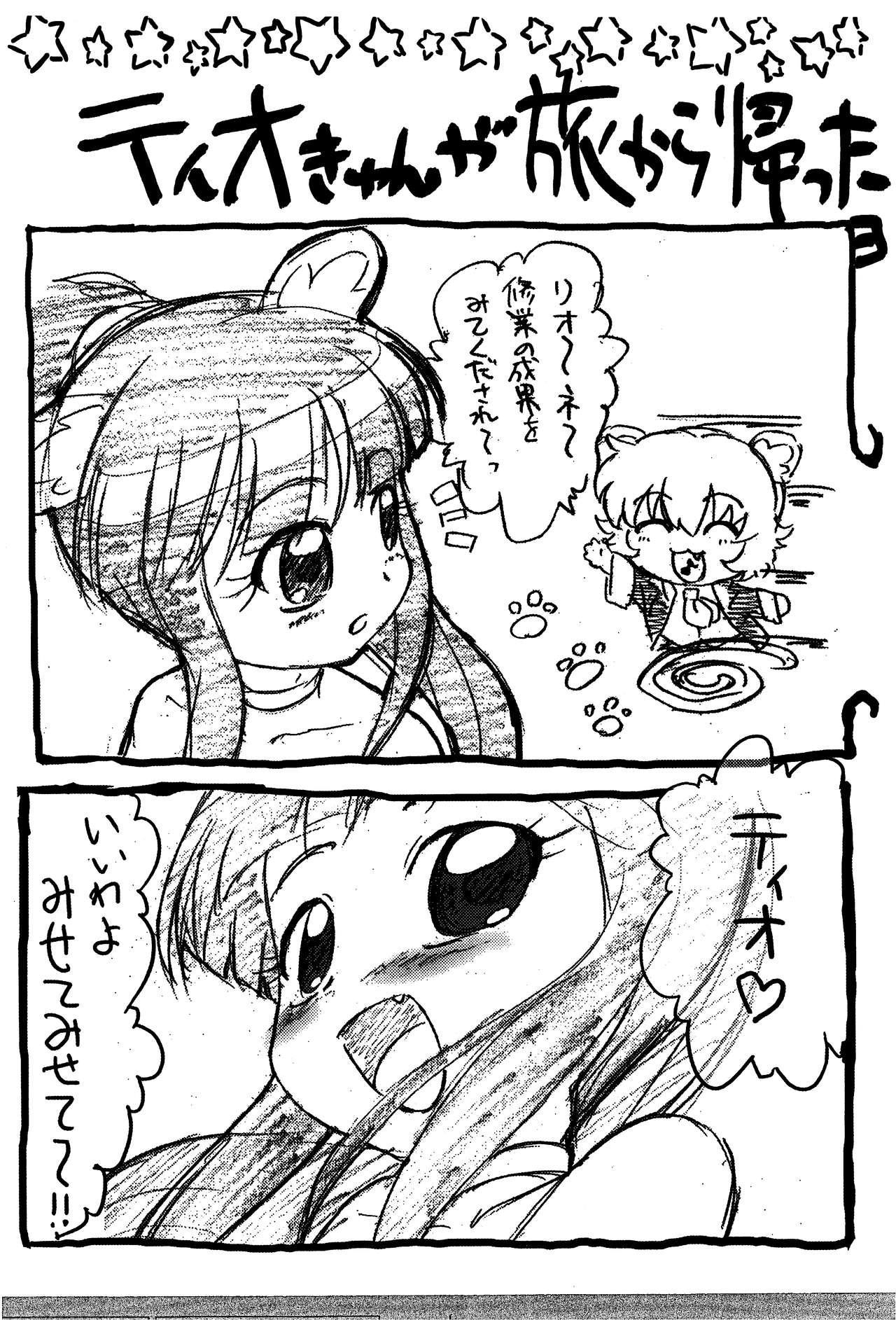 Kitsupefu-bon 3