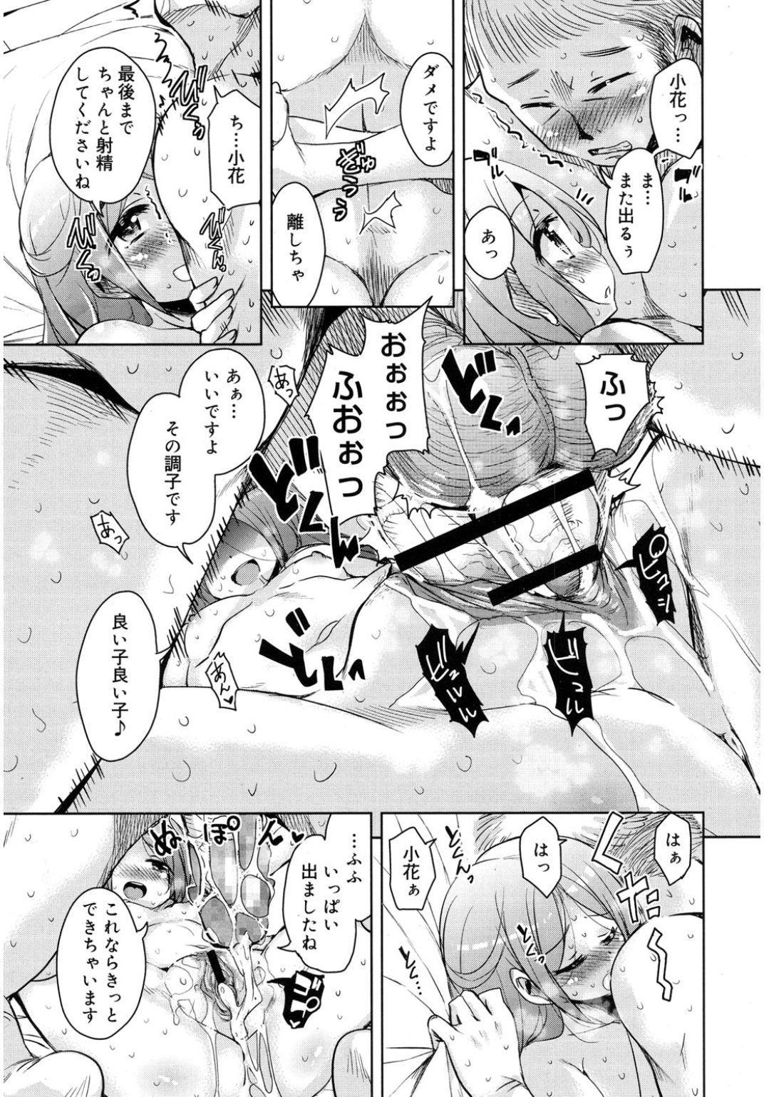 Juicy No. 16 2017-01 299