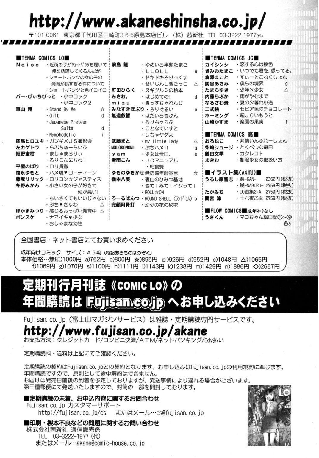 Juicy No. 16 2017-01 350
