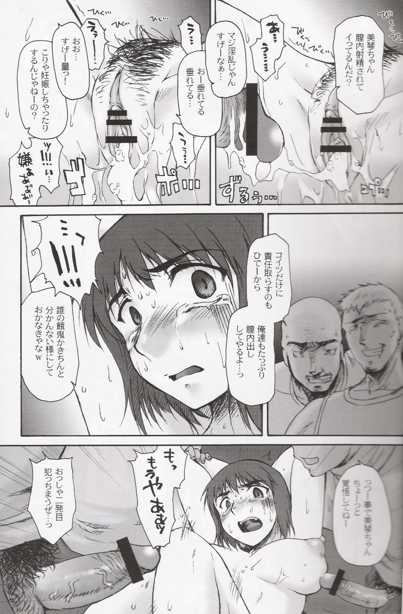 Miko-rin 15