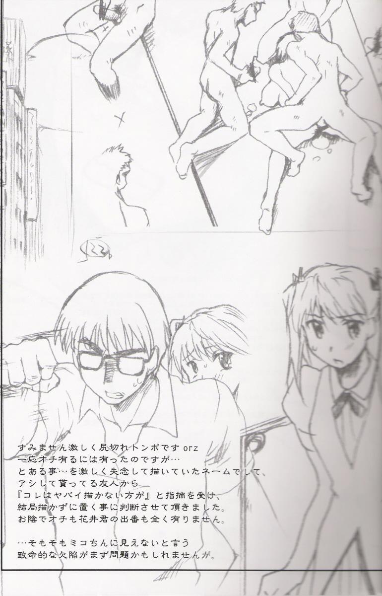 Miko-rin 23