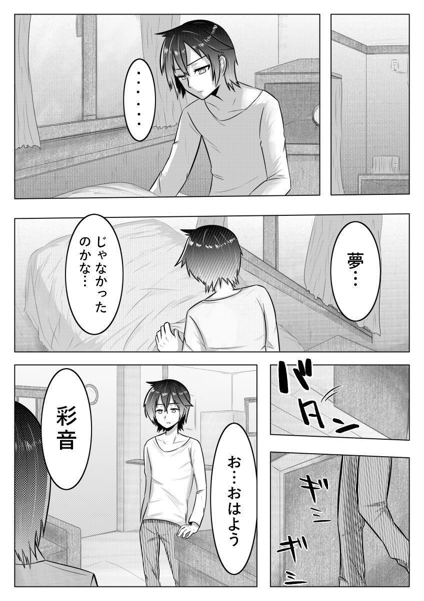 Otoshigoro 29