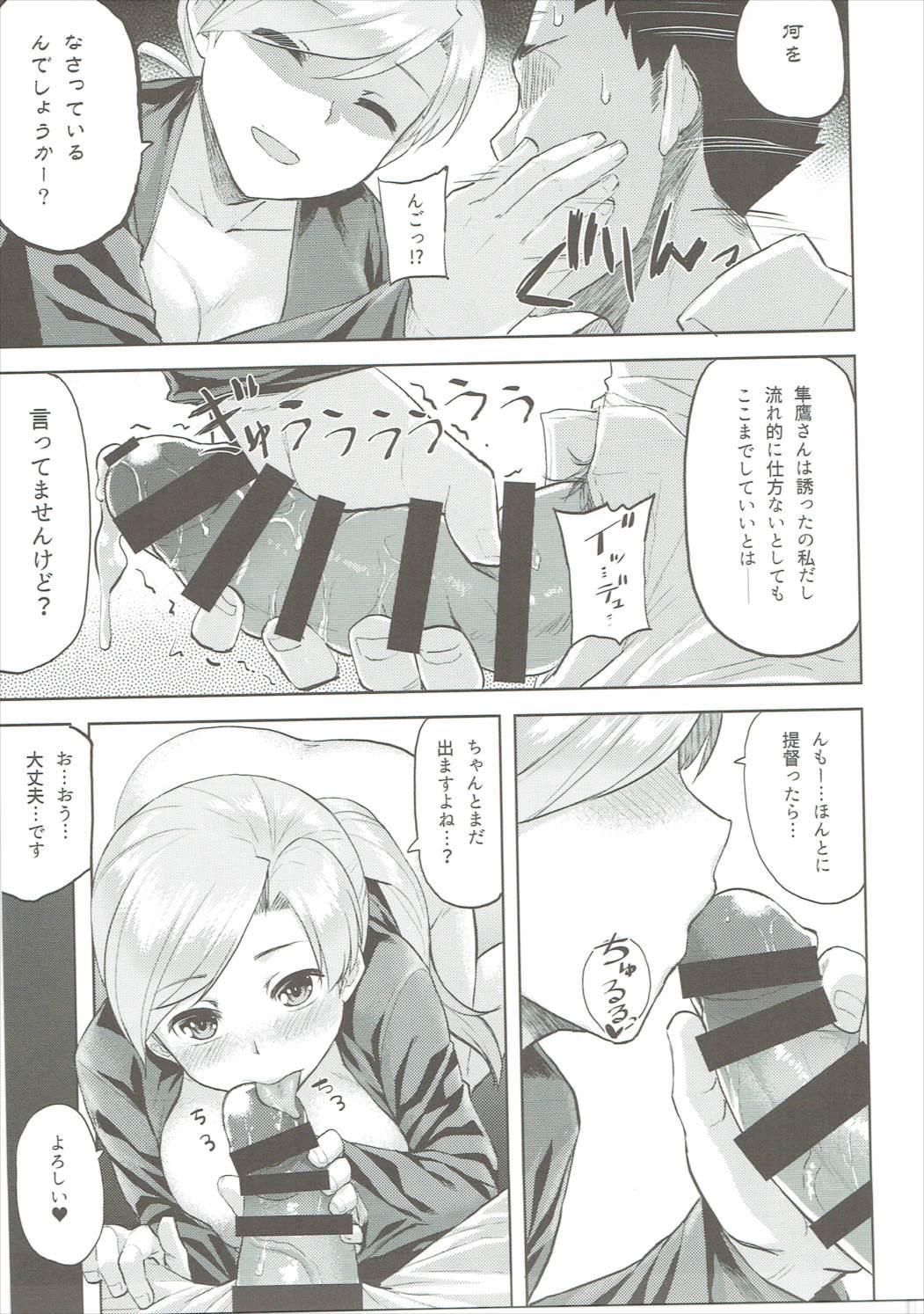 Chanpon Shimasho. Okawari 17