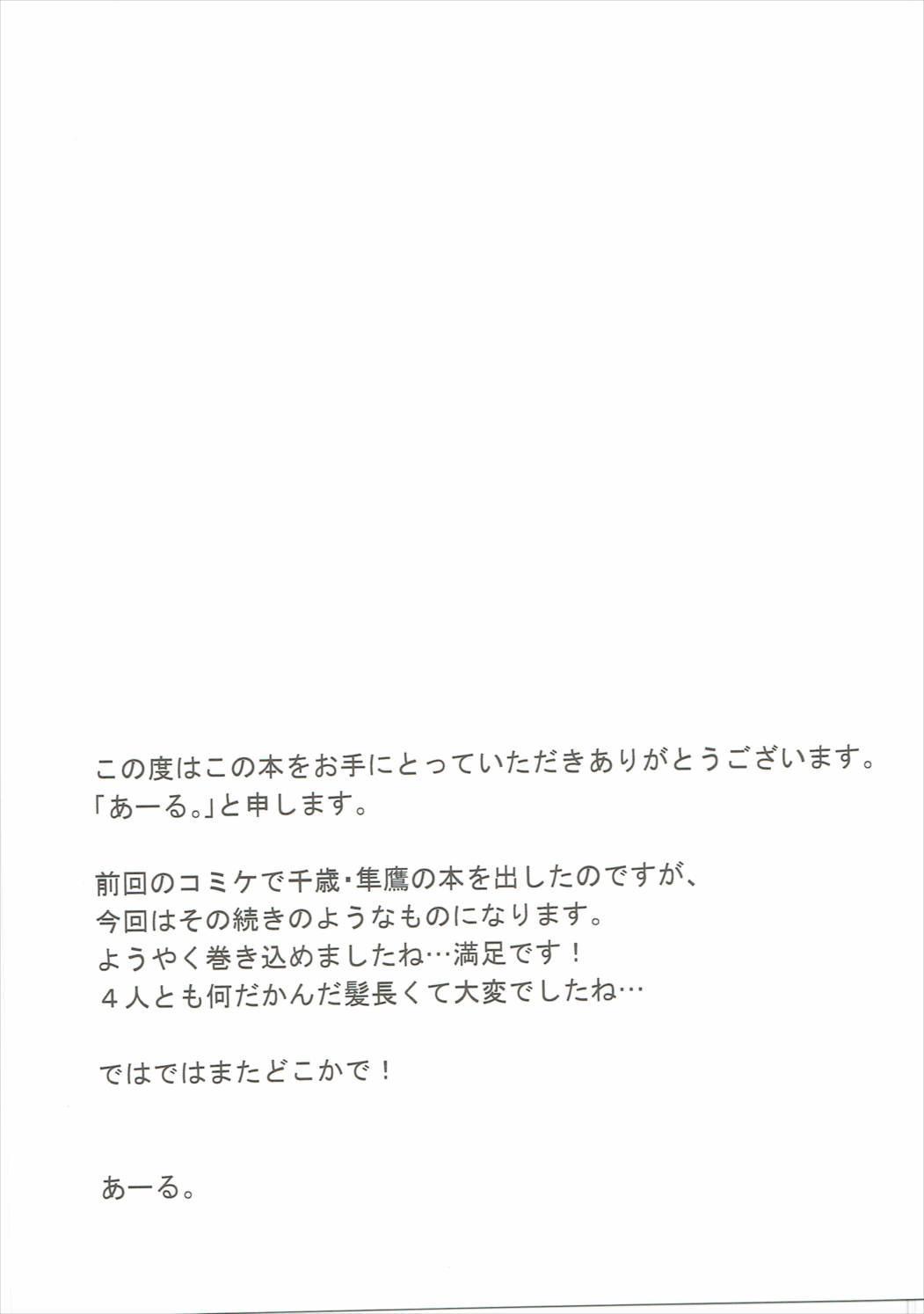 Chanpon Shimasho. Okawari 19