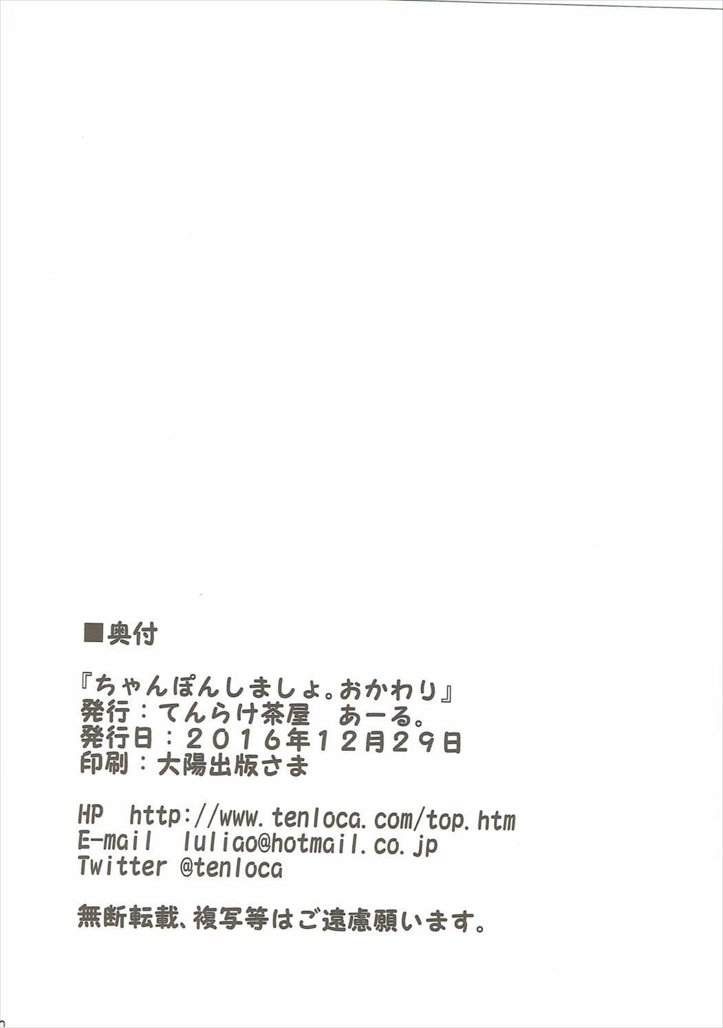 Chanpon Shimasho. Okawari 20