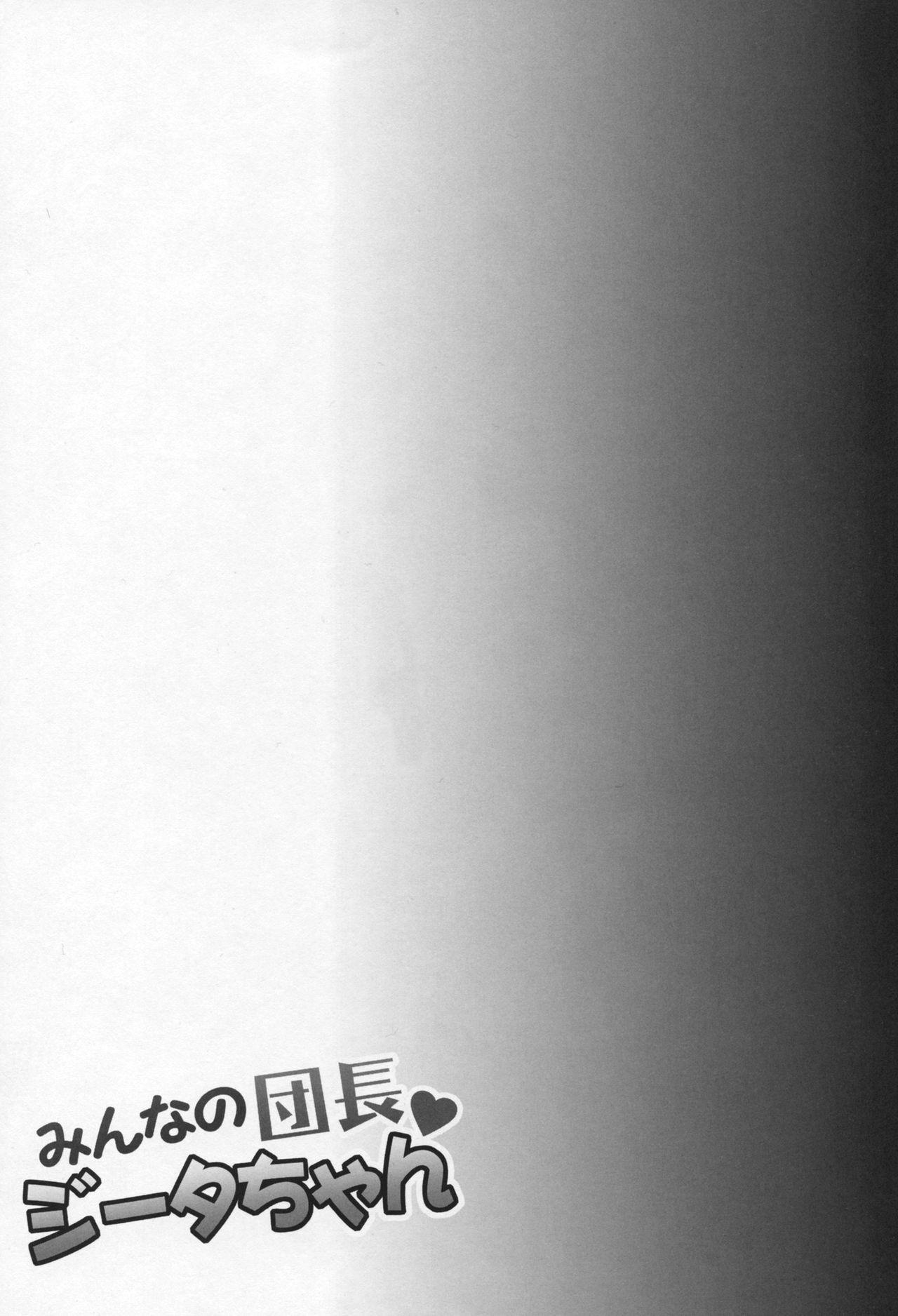 (C90) [Ichinose (Ichinose Land)] Minna no Danchou Djeeta-chan | Everyone's Captain - Djeeta-chan (Granblue Fantasy) [English] [obsoletezero] 22