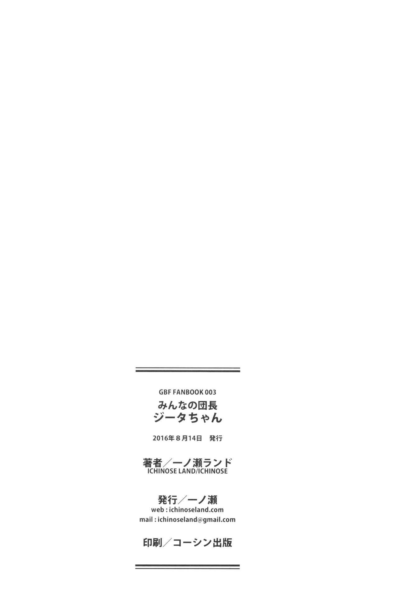 (C90) [Ichinose (Ichinose Land)] Minna no Danchou Djeeta-chan | Everyone's Captain - Djeeta-chan (Granblue Fantasy) [English] [obsoletezero] 23