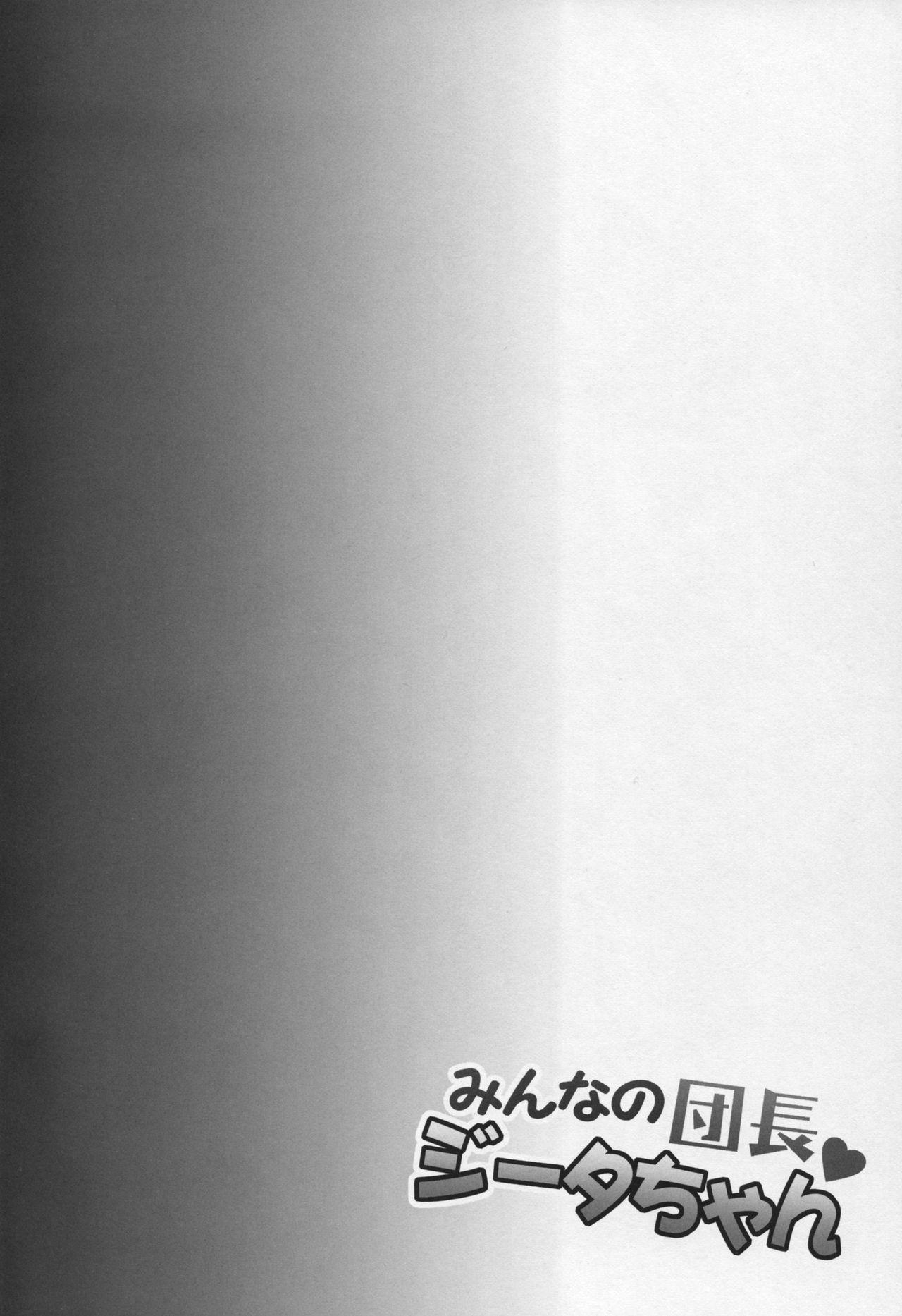 (C90) [Ichinose (Ichinose Land)] Minna no Danchou Djeeta-chan | Everyone's Captain - Djeeta-chan (Granblue Fantasy) [English] [obsoletezero] 2