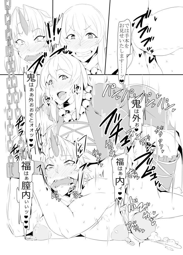 Futanari Setsubun Manga 2