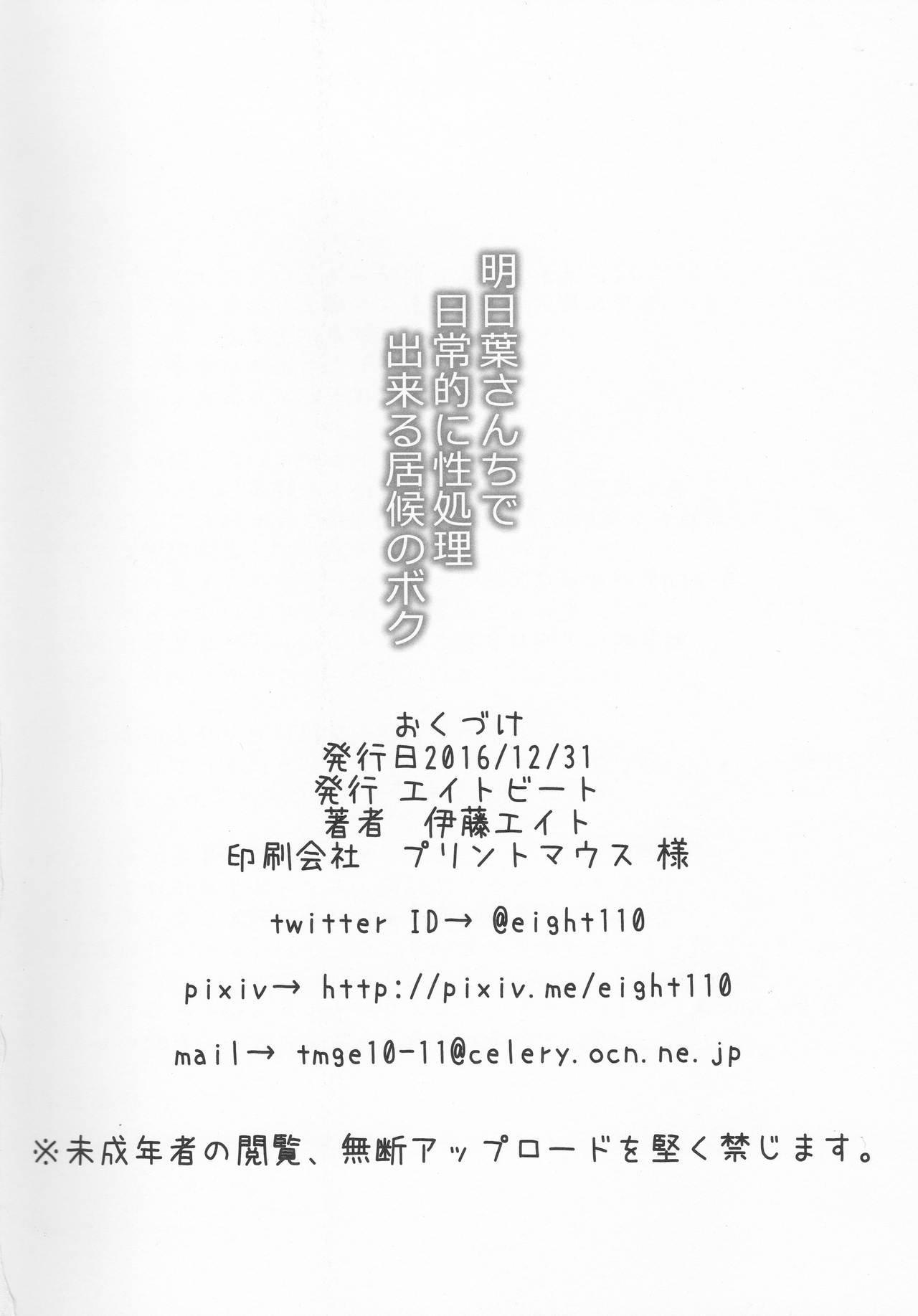 Ashitaba-san Chi de Nichijouteki ni Seishori Dekiru Isourou no Boku 24