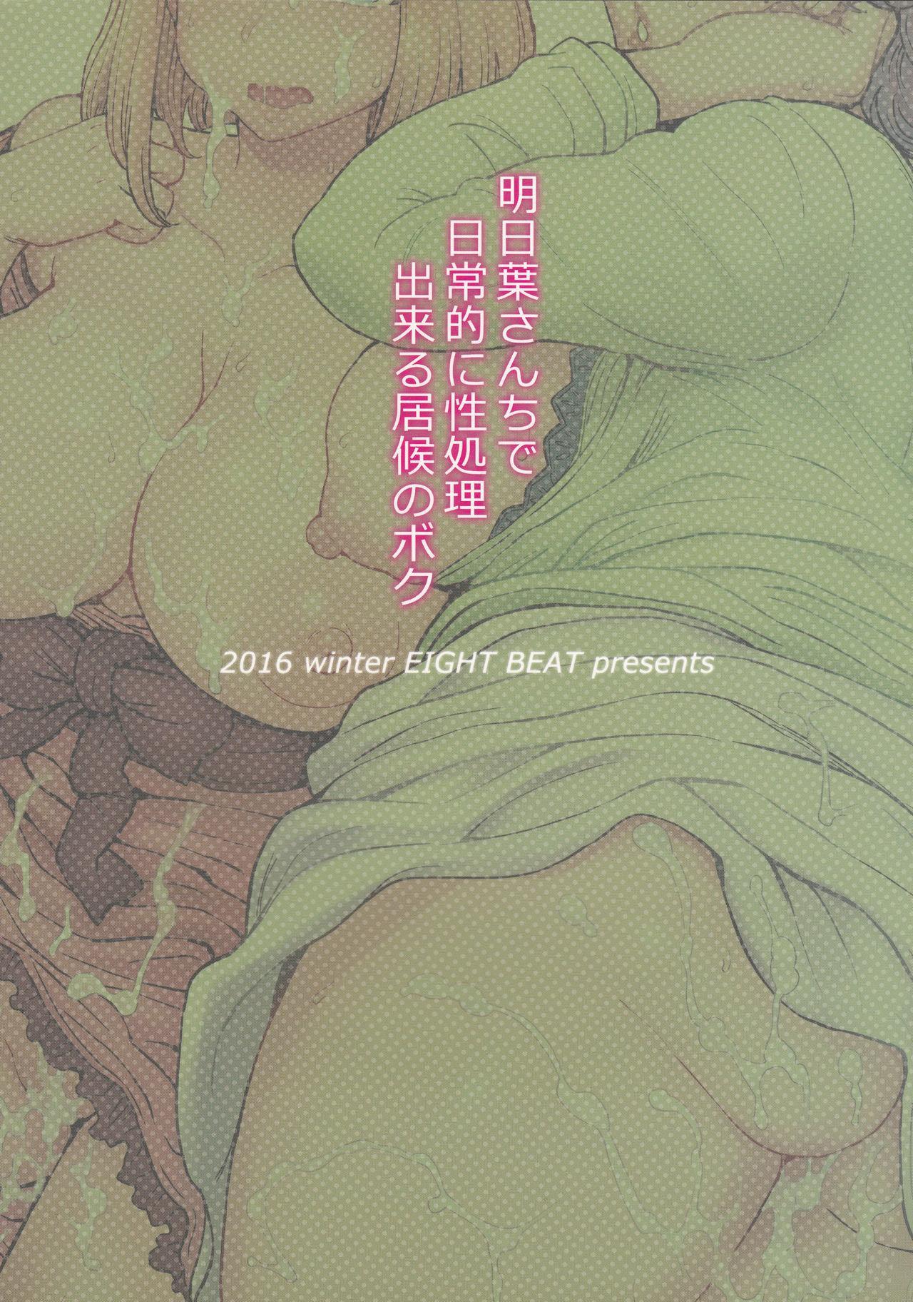 Ashitaba-san Chi de Nichijouteki ni Seishori Dekiru Isourou no Boku 25