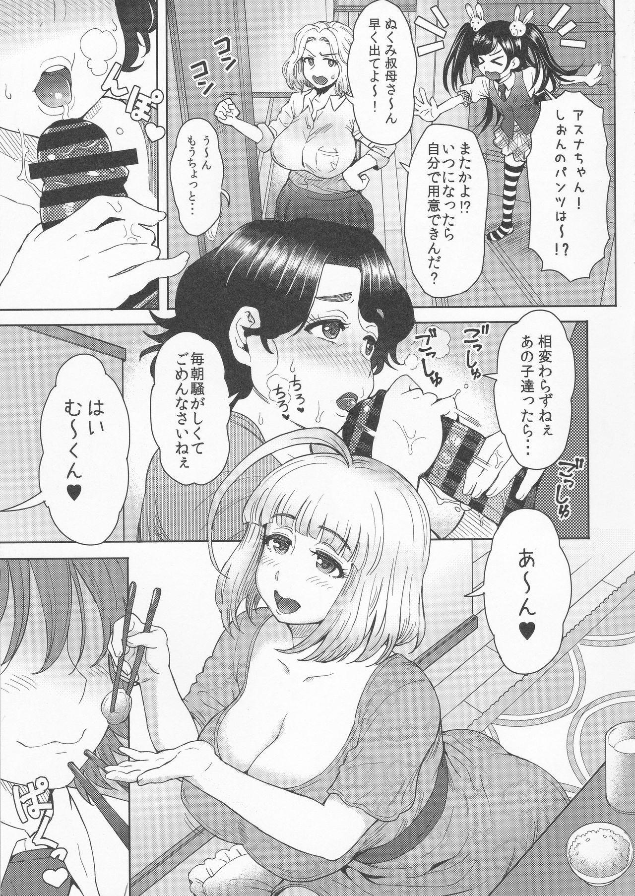Ashitaba-san Chi de Nichijouteki ni Seishori Dekiru Isourou no Boku 3