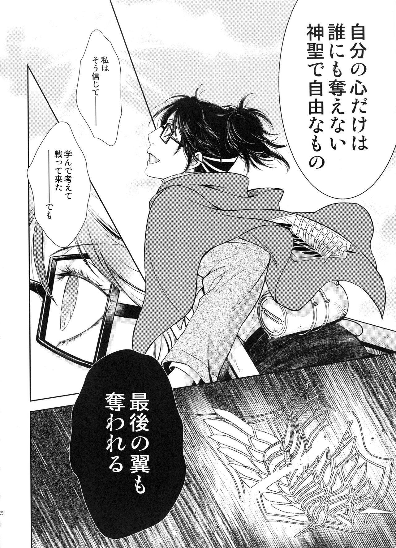 Meguri Meguri Soshite Mata Hana wa Saku 25