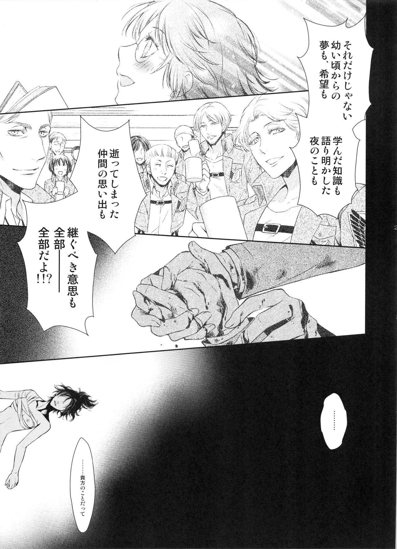 Meguri Meguri Soshite Mata Hana wa Saku 26