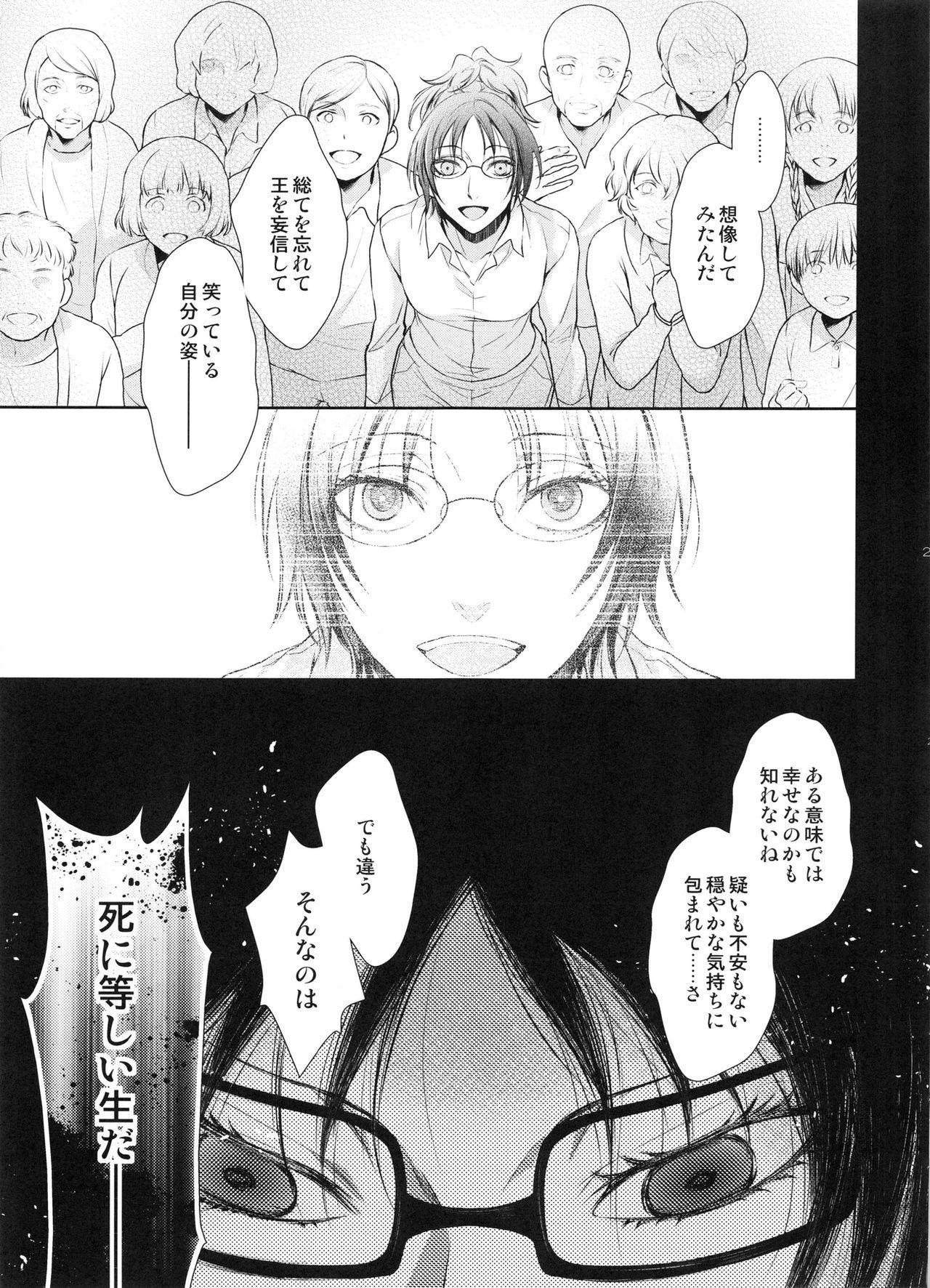 Meguri Meguri Soshite Mata Hana wa Saku 28