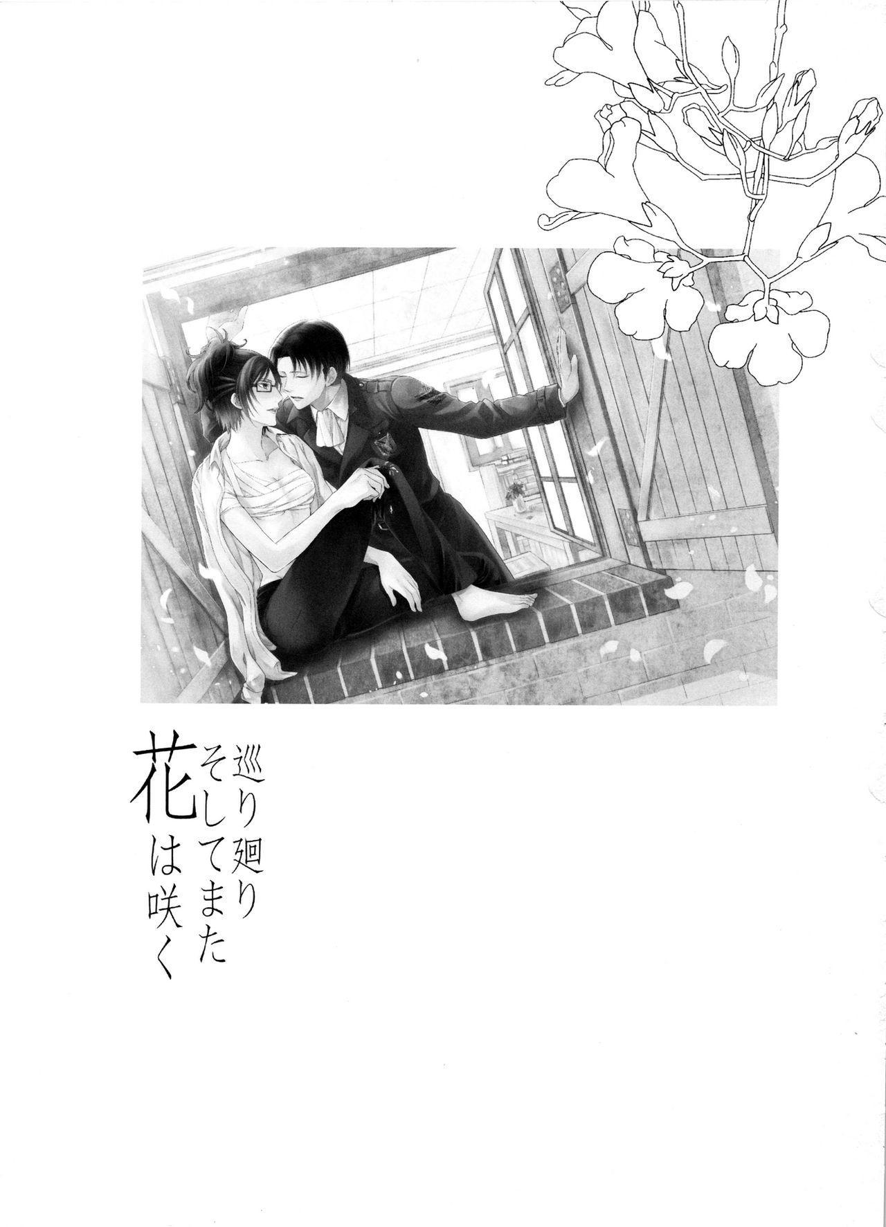 Meguri Meguri Soshite Mata Hana wa Saku 2